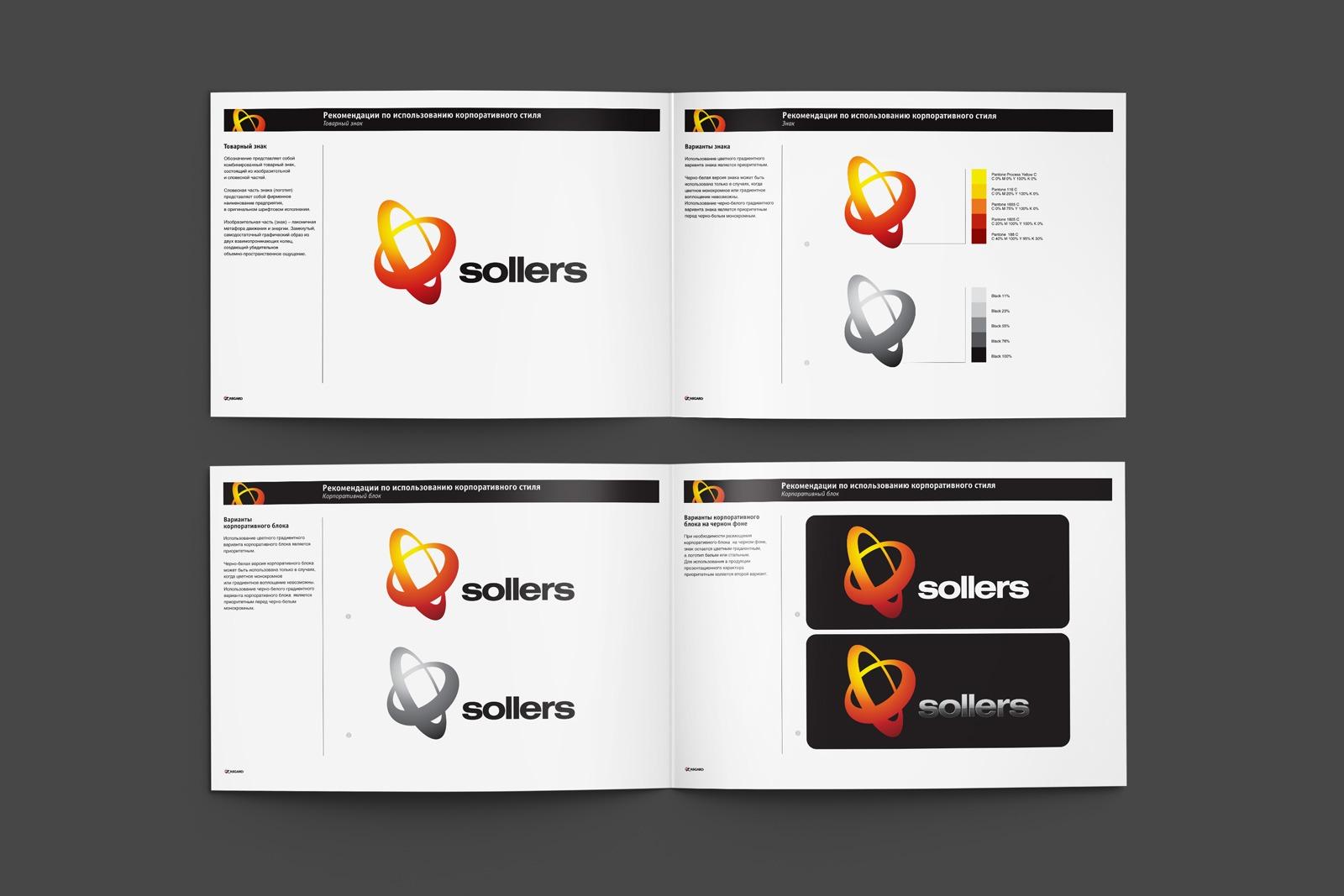 Sollers, руководство по фирменному стилю, ребрендинг