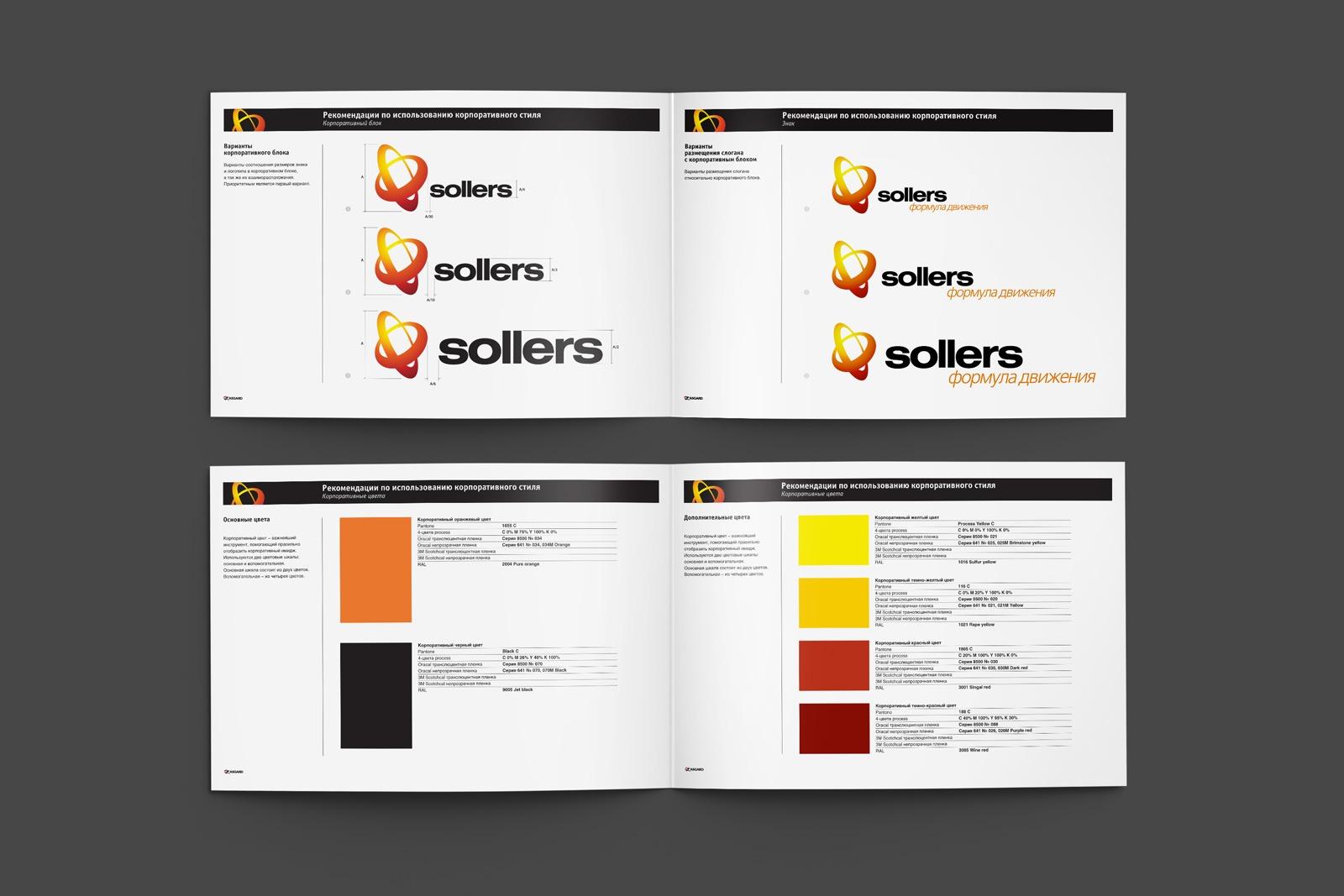 Sollers, ребрендинг, брендбук, brandbook, logo design