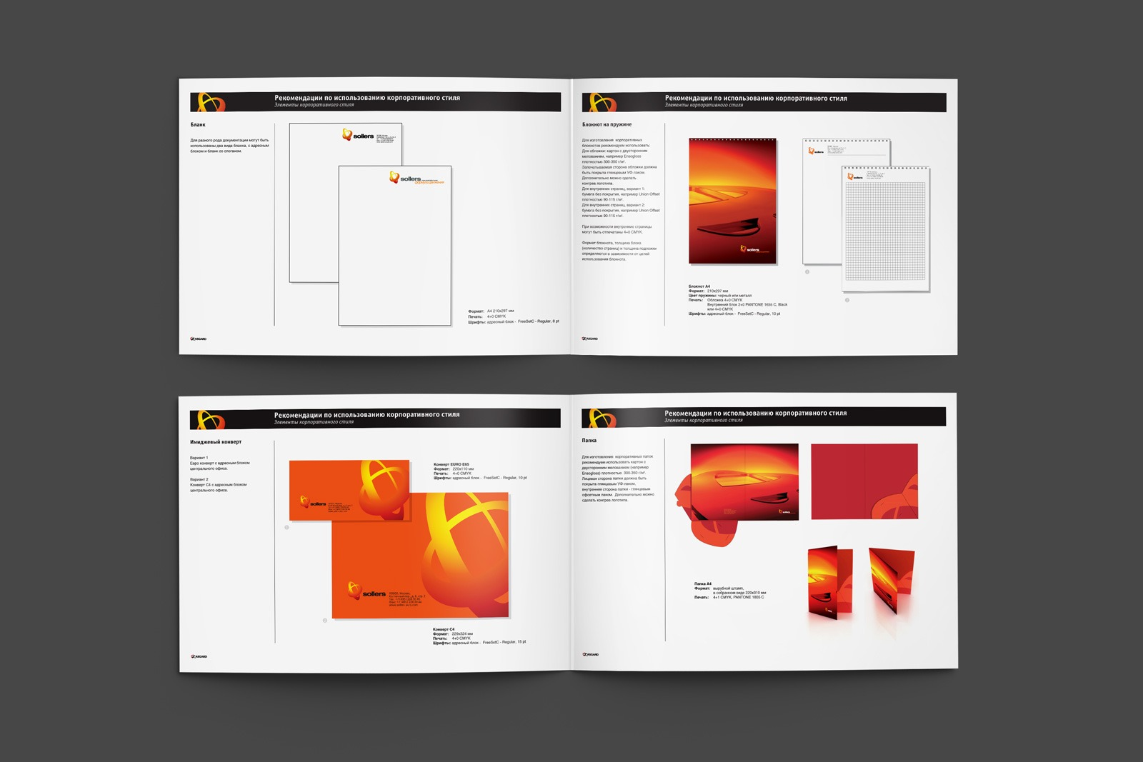 Sollers brandbook, guidelines, brand identity, Asgard Branding