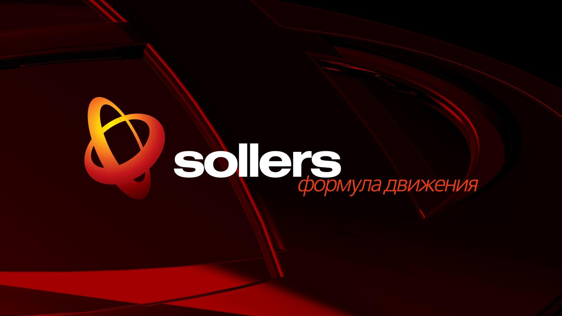 sollers, фирменный стиль, слоган, фирменный блок