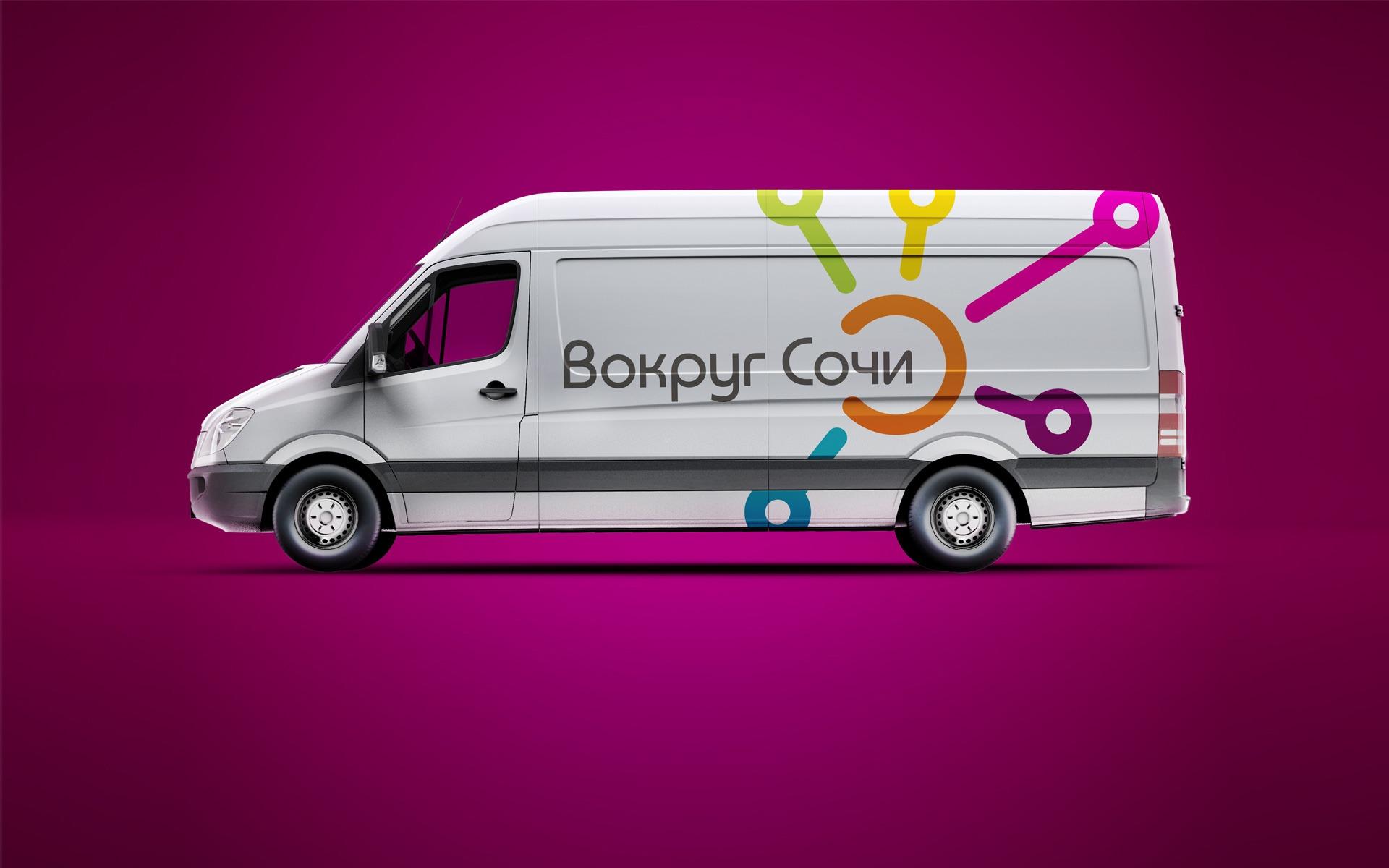 дизайн лого, оформление корпоративного транспорта, Вокруг Сочи, туристическое агентство, брендинг, фирменный стиль туристического агентства