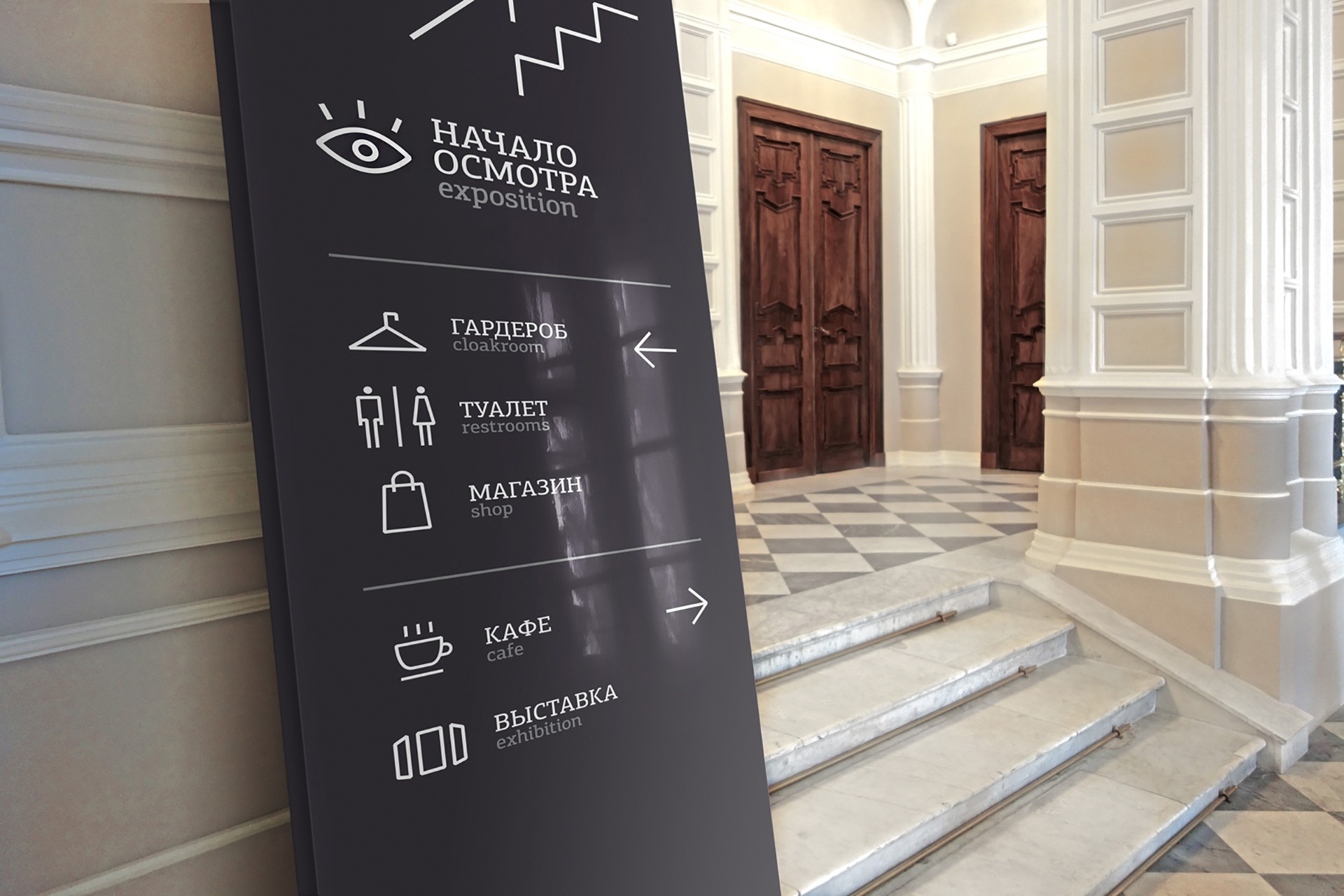 Fabergé Museum, Signage System, icon design, система навигации, навигационный стенд, Аsgard