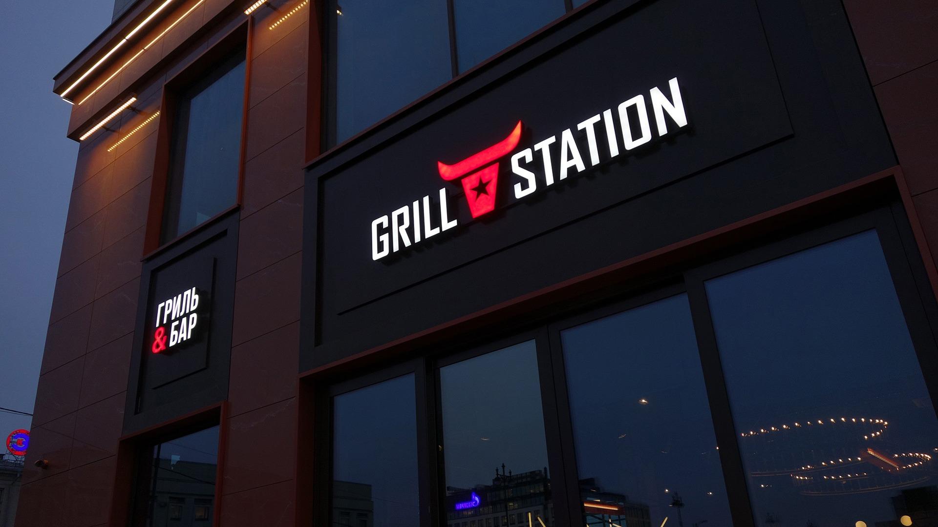 брендинг ресторана Grill Station, Asgard Branding, Grill Station restaurant, logo design