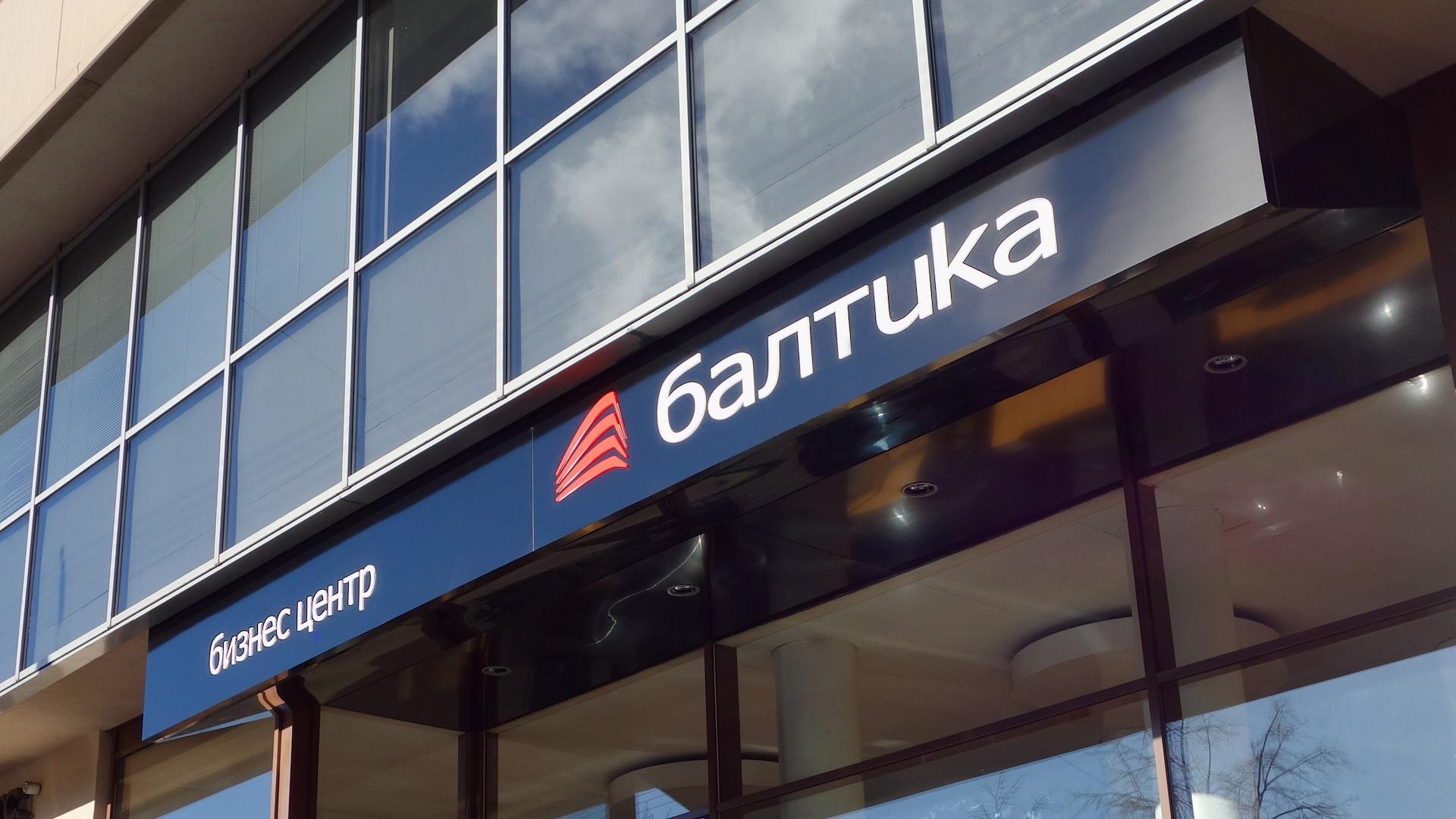вывеска, входная группа, балтика, бизнесцентр, signboard, business center, baltic