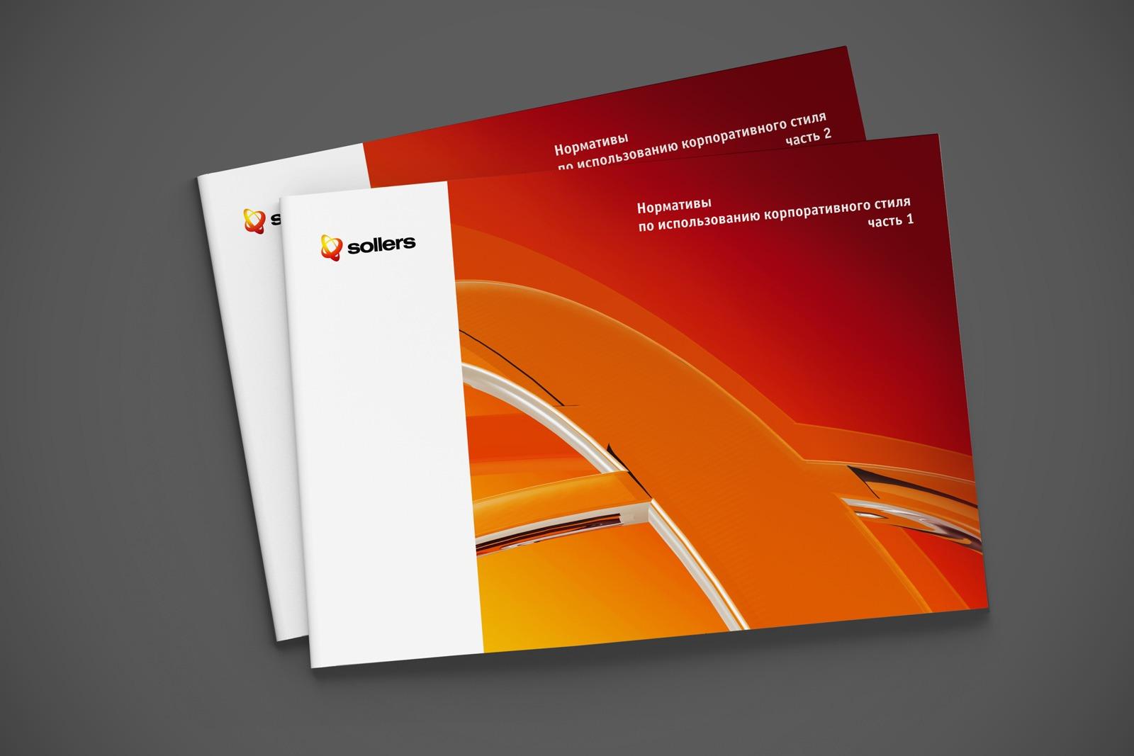 Sollers brandbook, guidelines, brand identity, Asgard