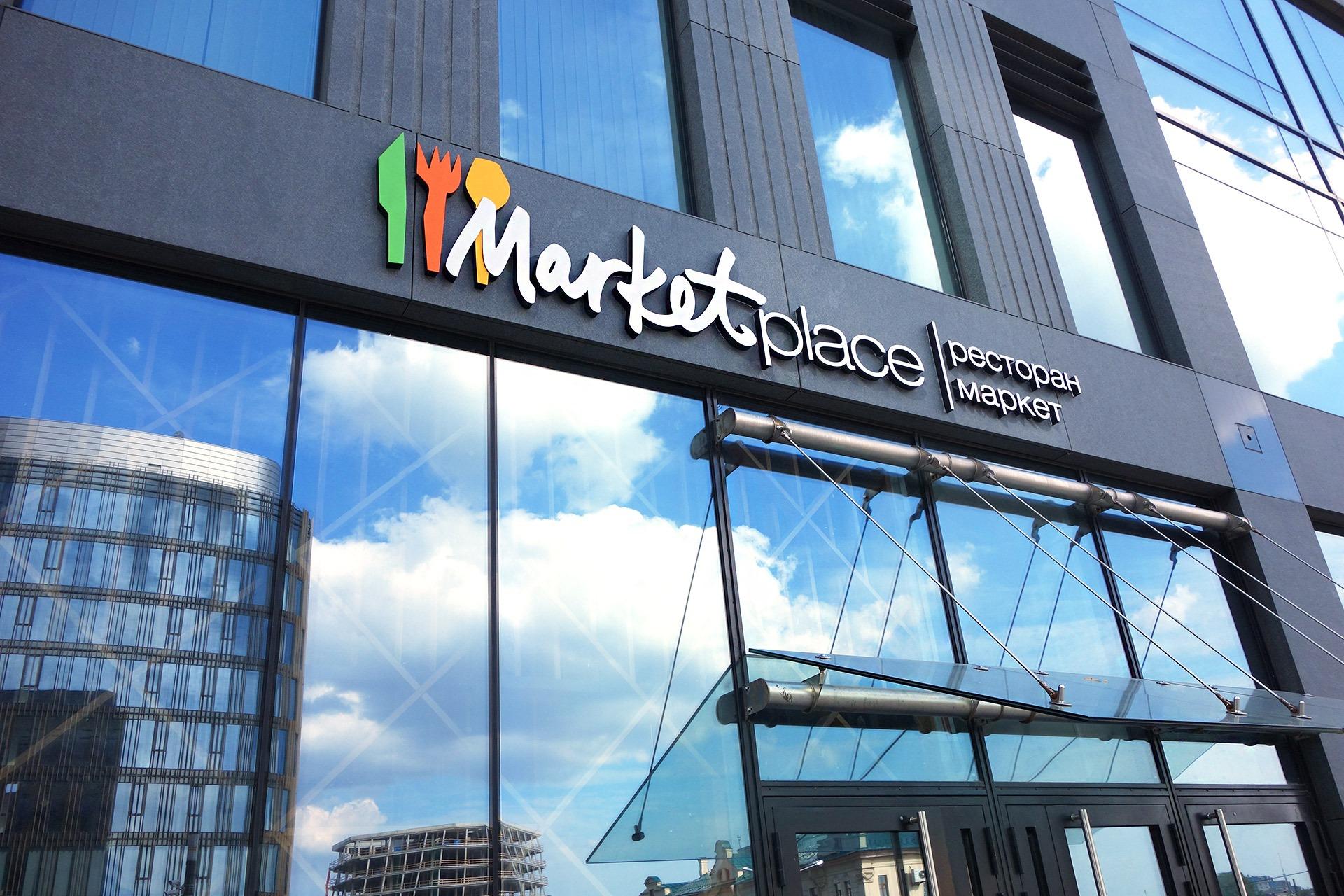 Асгард Брендинг, фирменный стиль, дизайн вывески, айдентика, лого, ресторан Marketplace, дизайн, средовой дизайн, брендинг ресторана