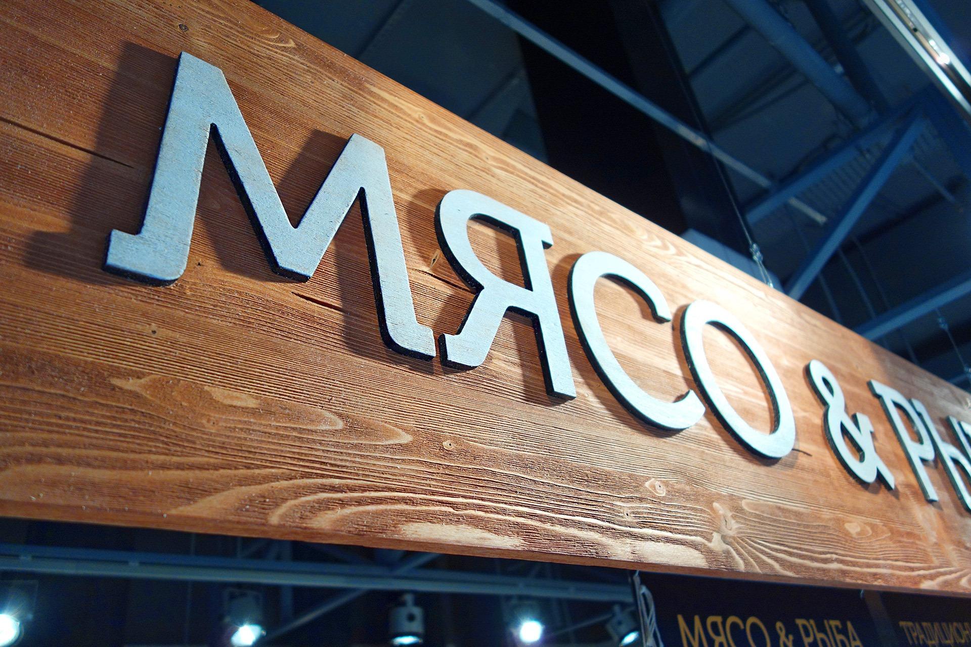 Асгард Брендинг, фирменный стиль, вывеска названия станции, ресторан Marketplace, система графической навигации, средовой дизайн, брендинг ресторана