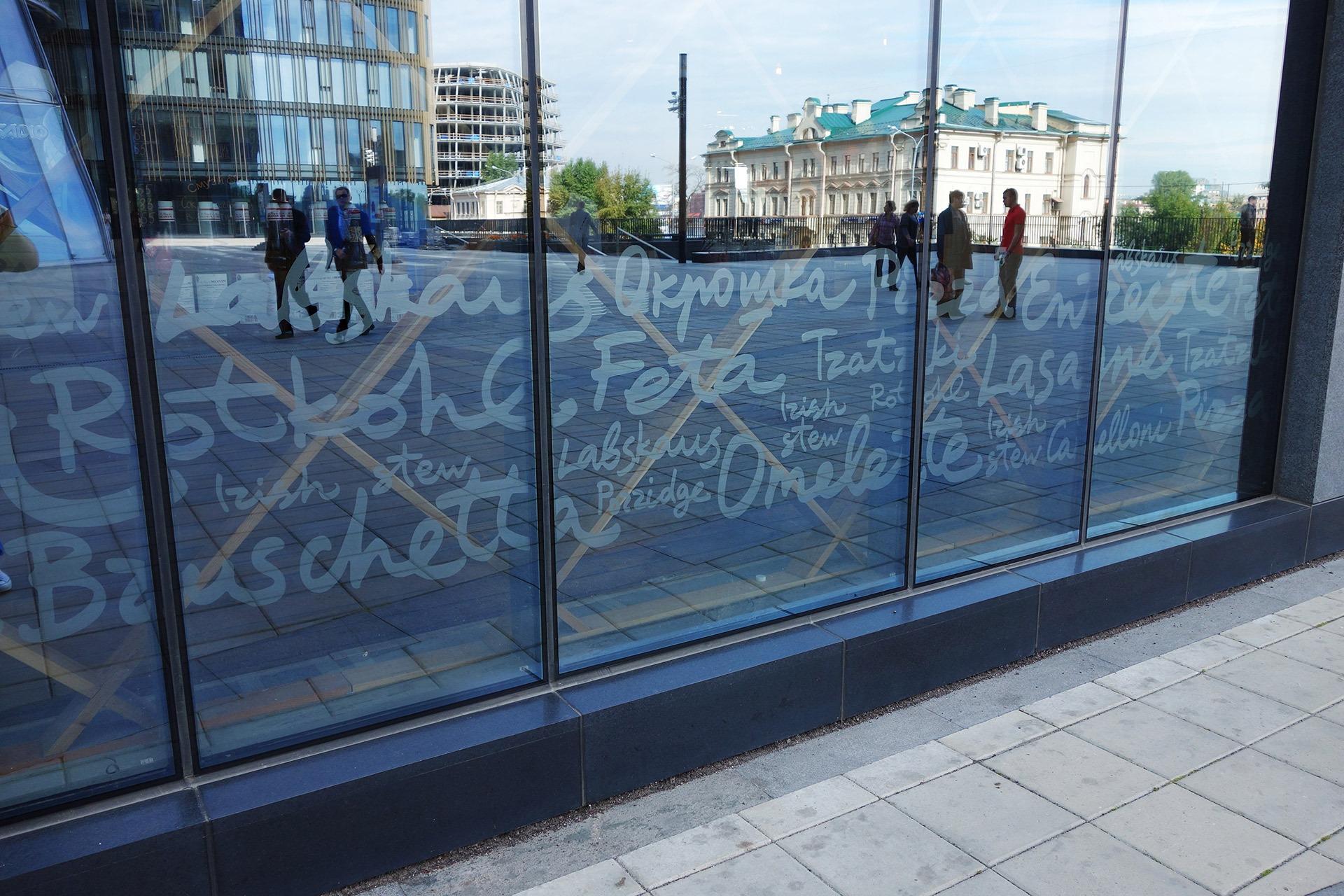 Асгард Брендинг, фирменный стиль, оформление витрин, каллиграфия, айдентика, ресторан Marketplace, графический дизайн, средовой дизайн, брендинг ресторана