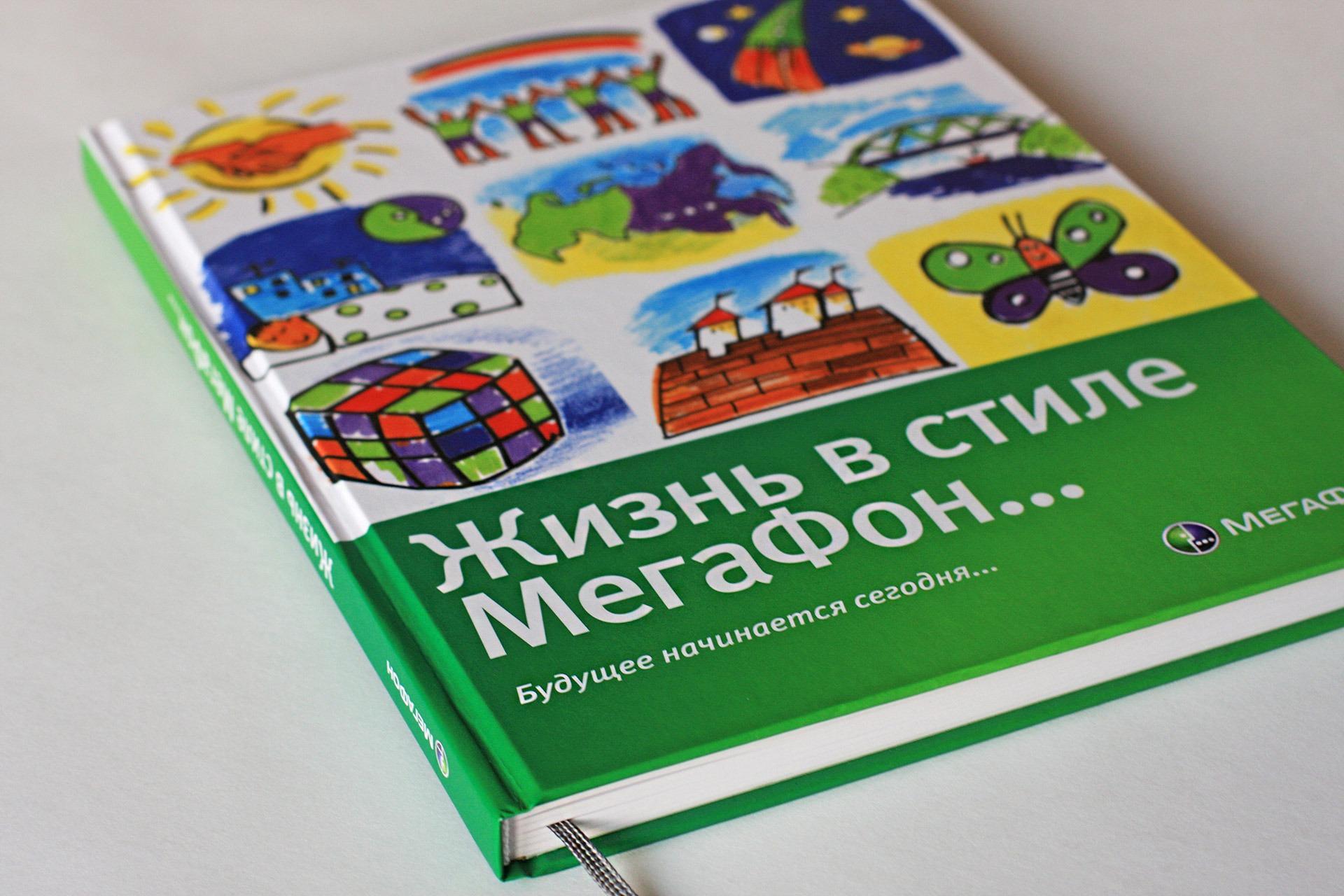 Мегафон, Megafon, дизайн изданий, book design, Asgard
