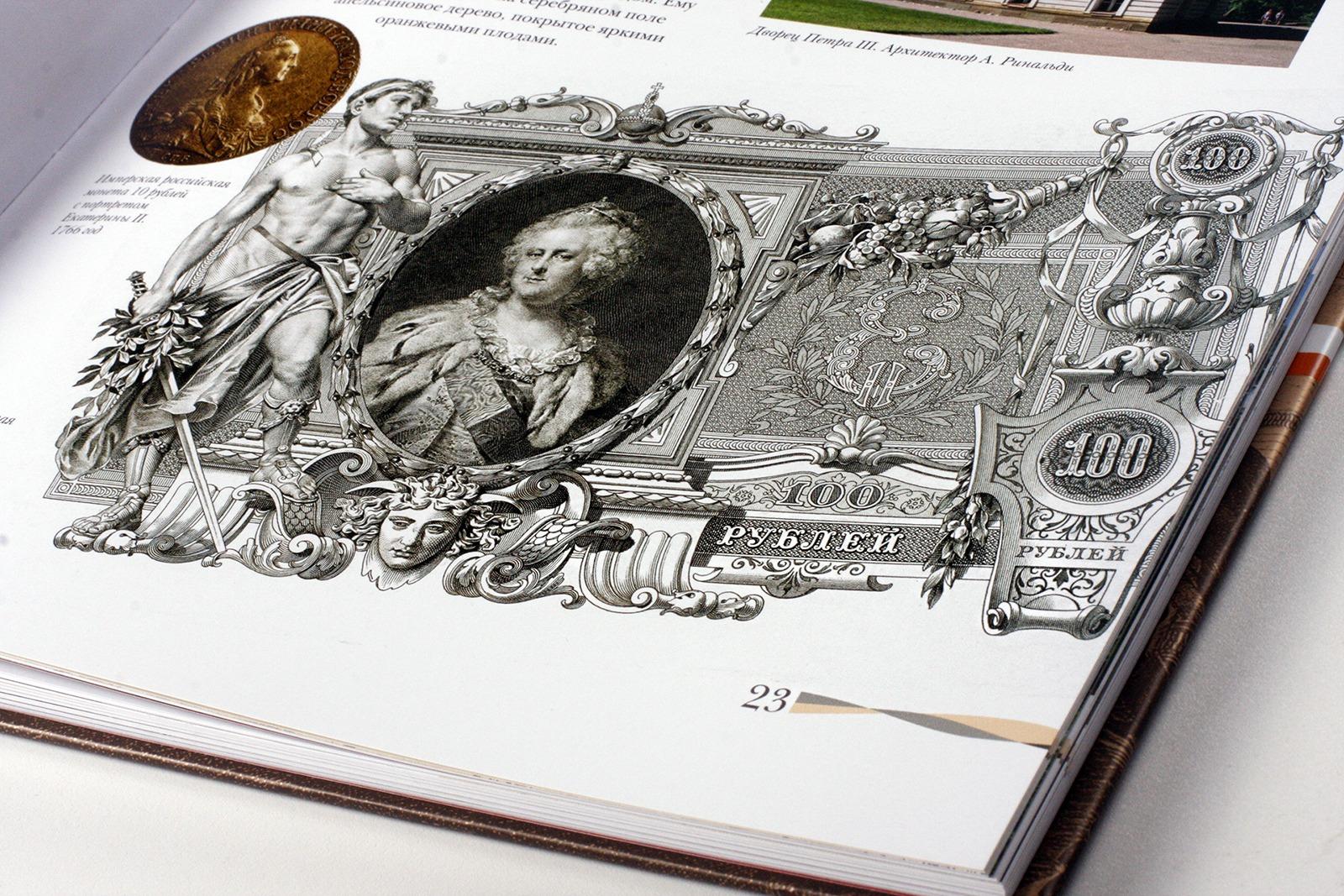 Ораниенбаум, город Ломоносов, годовщина, юбилейное издание, батенька, Екатерина