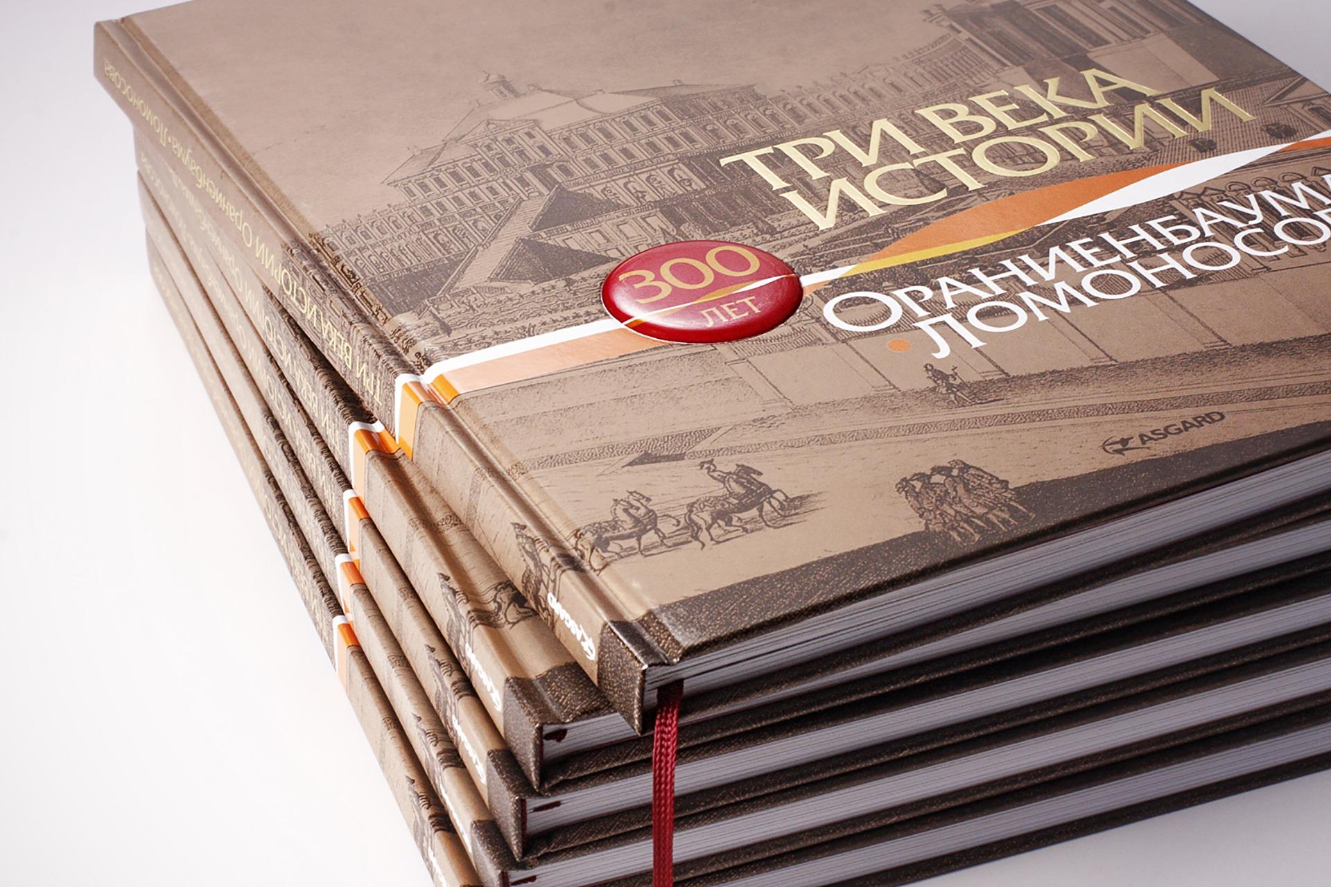 Ораниенбаум-Ломоносов, юбилейное издание, дизайн изданий, дизайн подарочных книг, Asgard