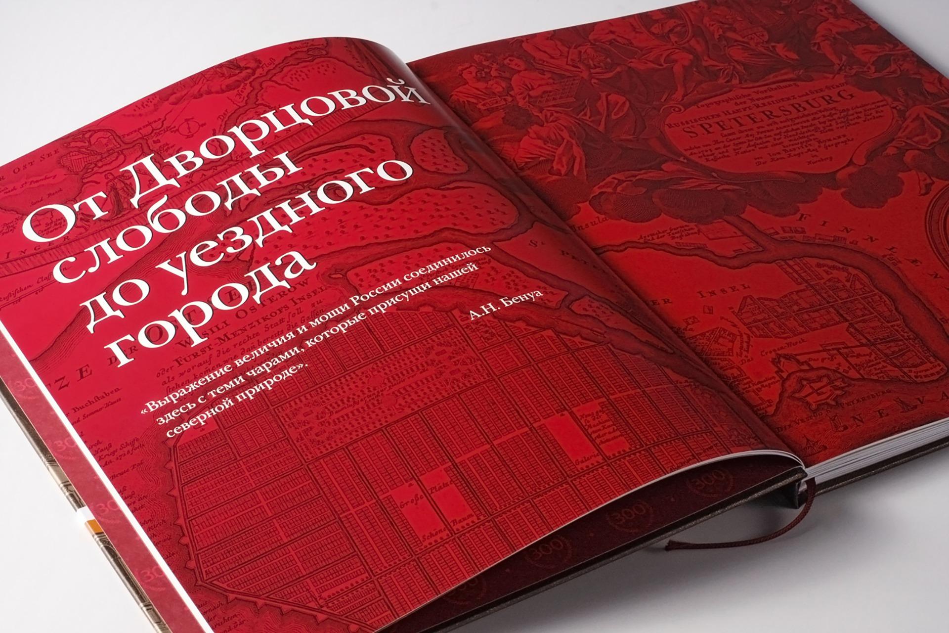 Юбилейное издание, шмуцтитул, книжный разворот, красная книга, дизайн книга, верстка издания