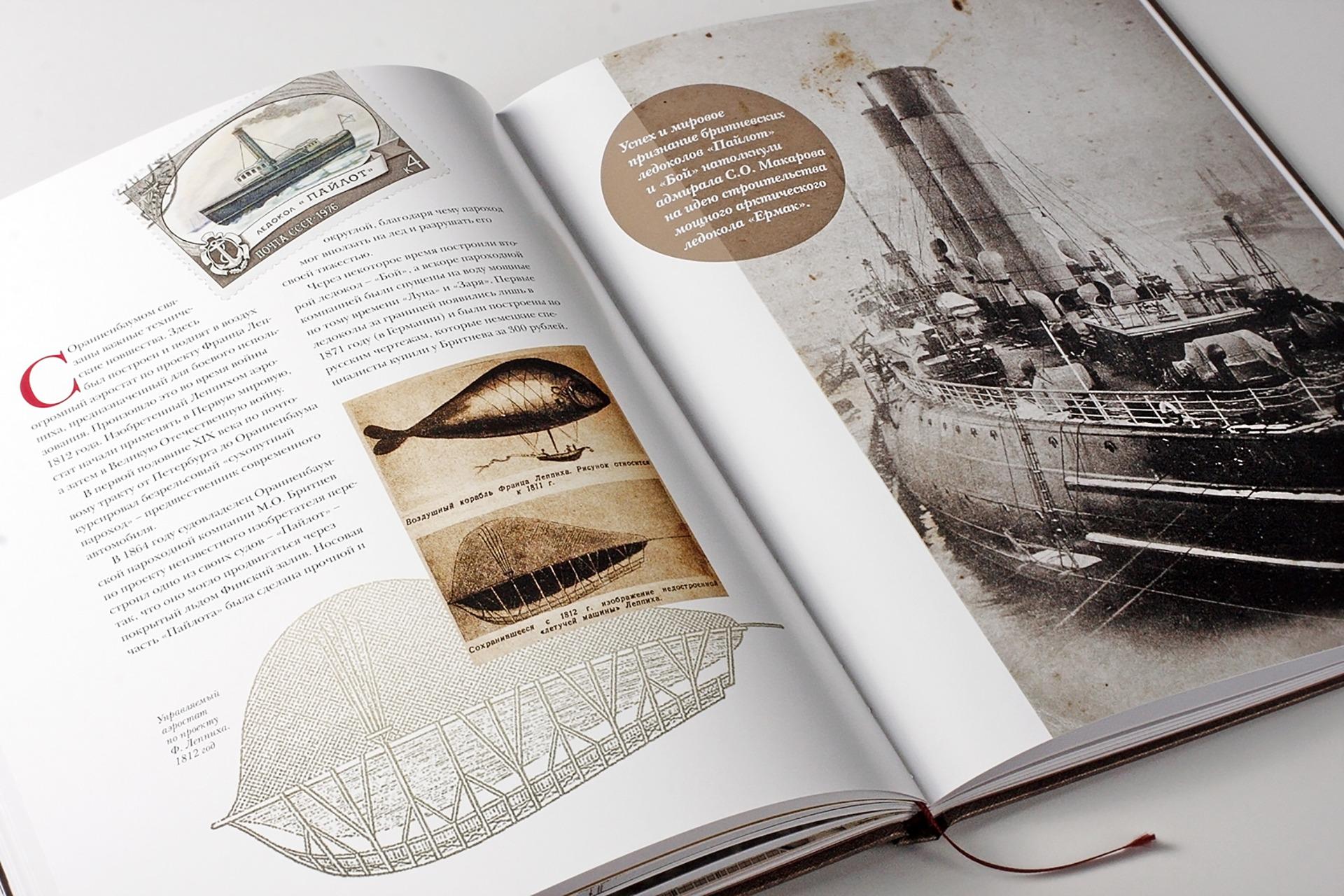 Дизайн подарочного издания, дизайн полиграфии, Asgard agency, Ораниенбаум, город Ломоносов, книжный разворот