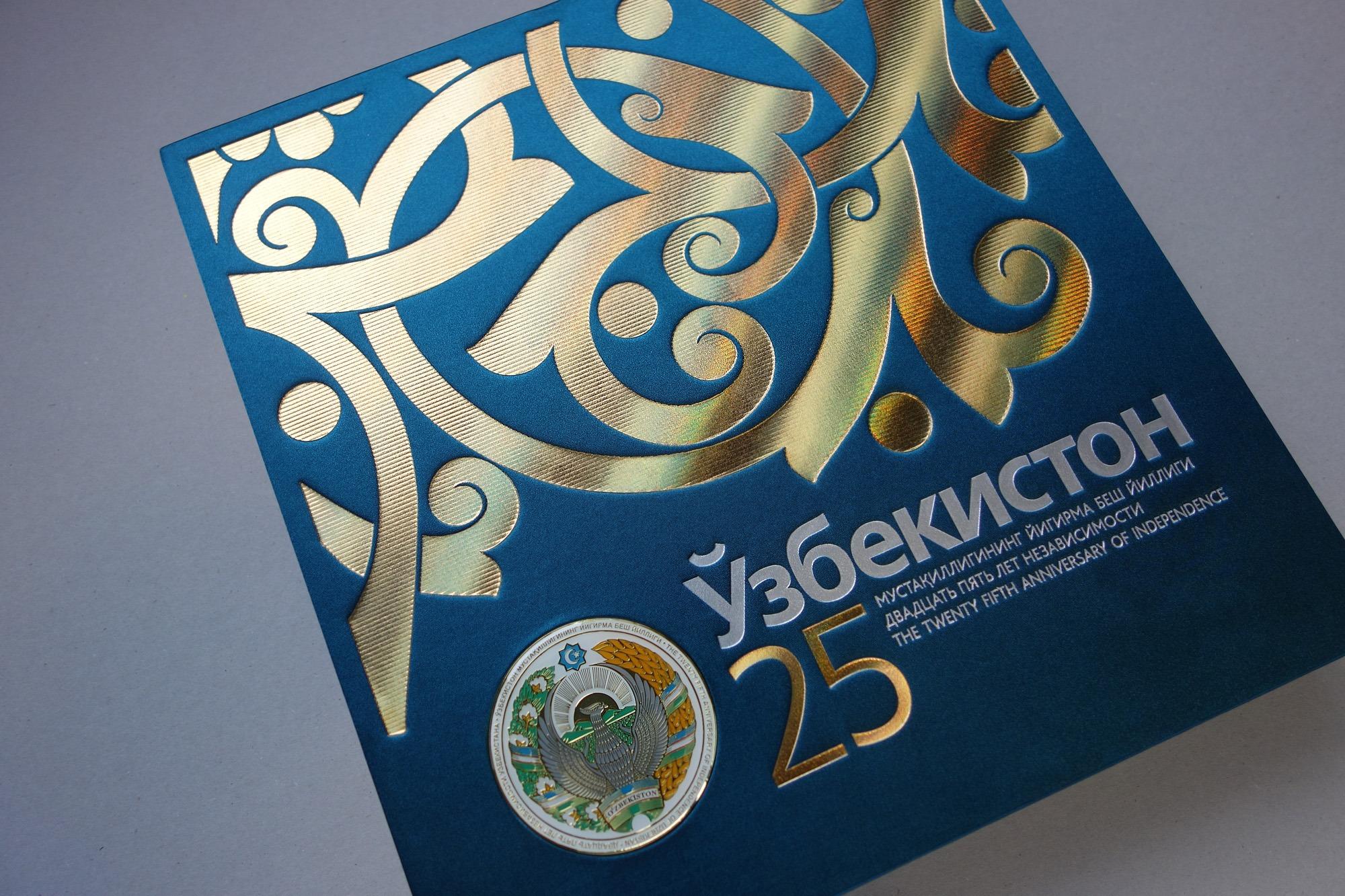 Uzbekistan 25, дизайн подарочных изданий