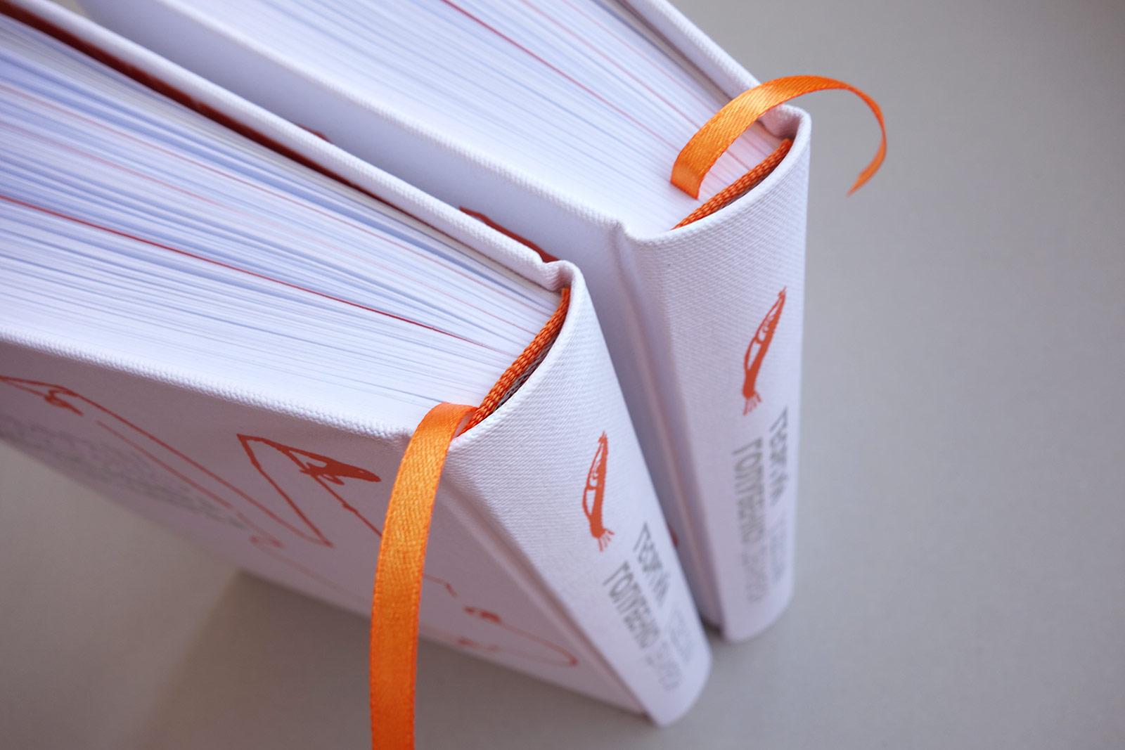 Агентство Asgard Branding, юбилейный альбом, дизайн, ляссе, печать, печатные издания, дизайн книги, Георгий Голубенко
