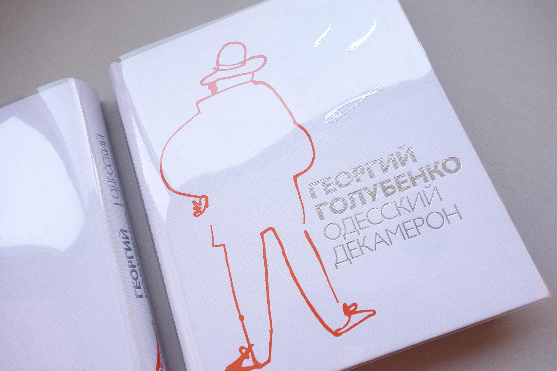 Asgard Branding, anniversary album, cover design, print, printed publications, book design, George Golubenko, Michael Reva, illustrations