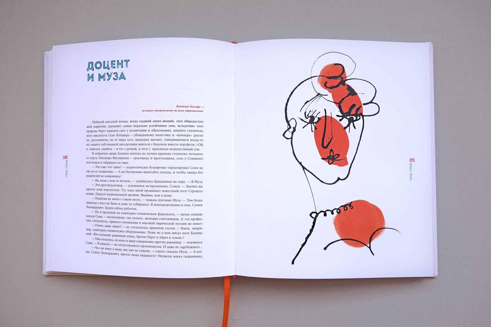 Агентство Asgard Branding, юбилейный альбом, дизайн, сетка издания, печатные издания, дизайн книги, Георгий Голубенко, Михаил Рева, иллюстрации