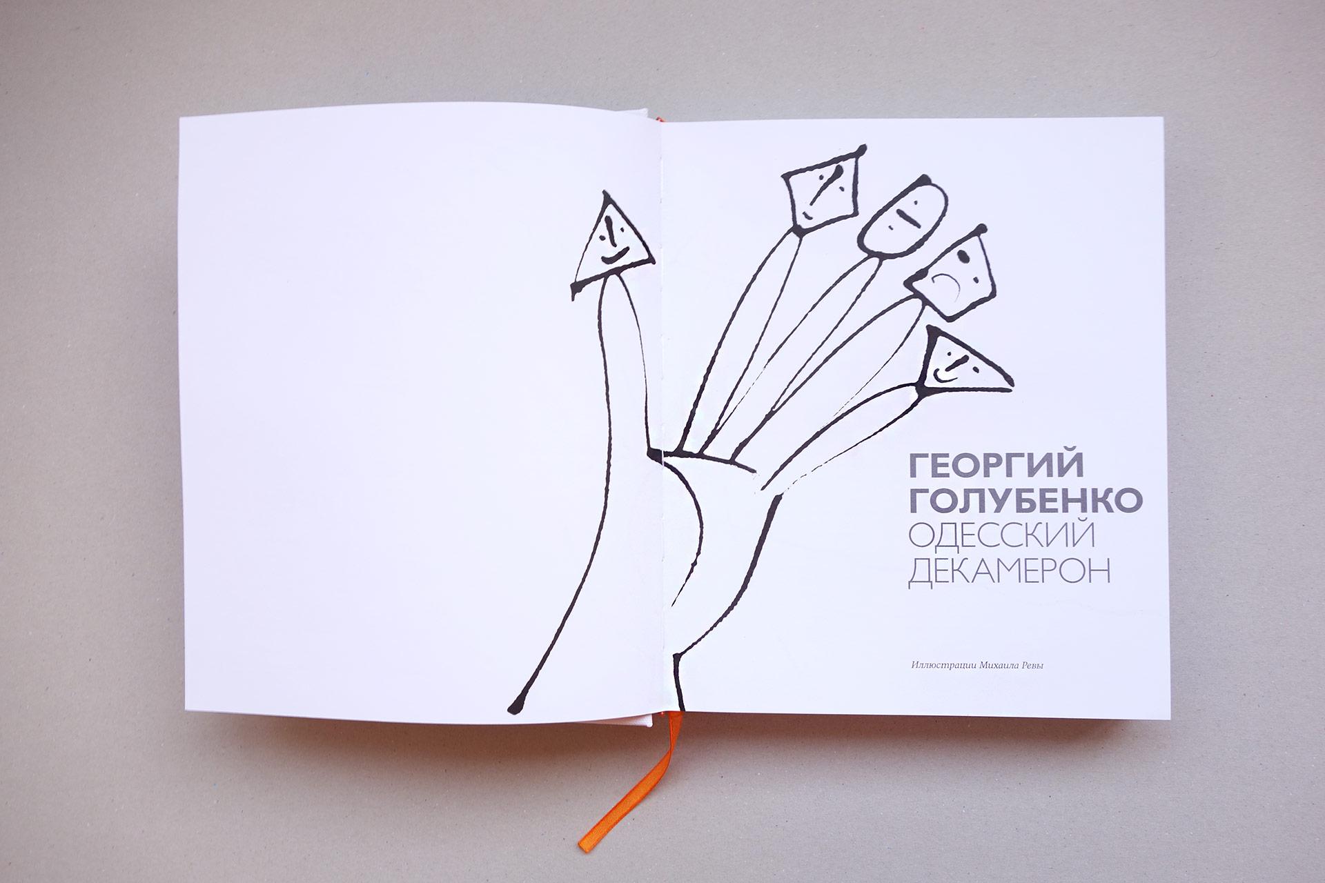 Asgard Branding, юбилейный альбом, дизайн, титул, печатные издания, дизайн книги, Георгий Голубенко, Михаил Рева, иллюстрации