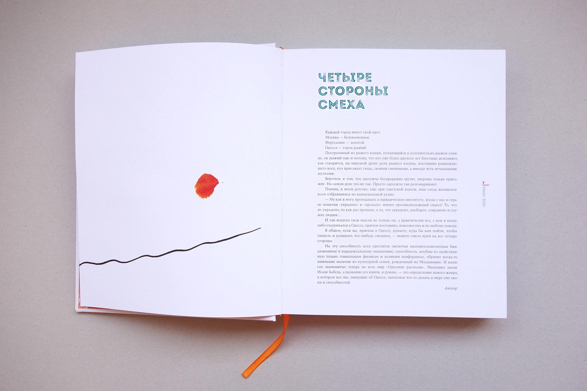 Asgard Branding, юбилейный альбом, дизайн, печать, печатные издания, дизайн книги, Георгий Голубенко, Михаил Рева, иллюстрации