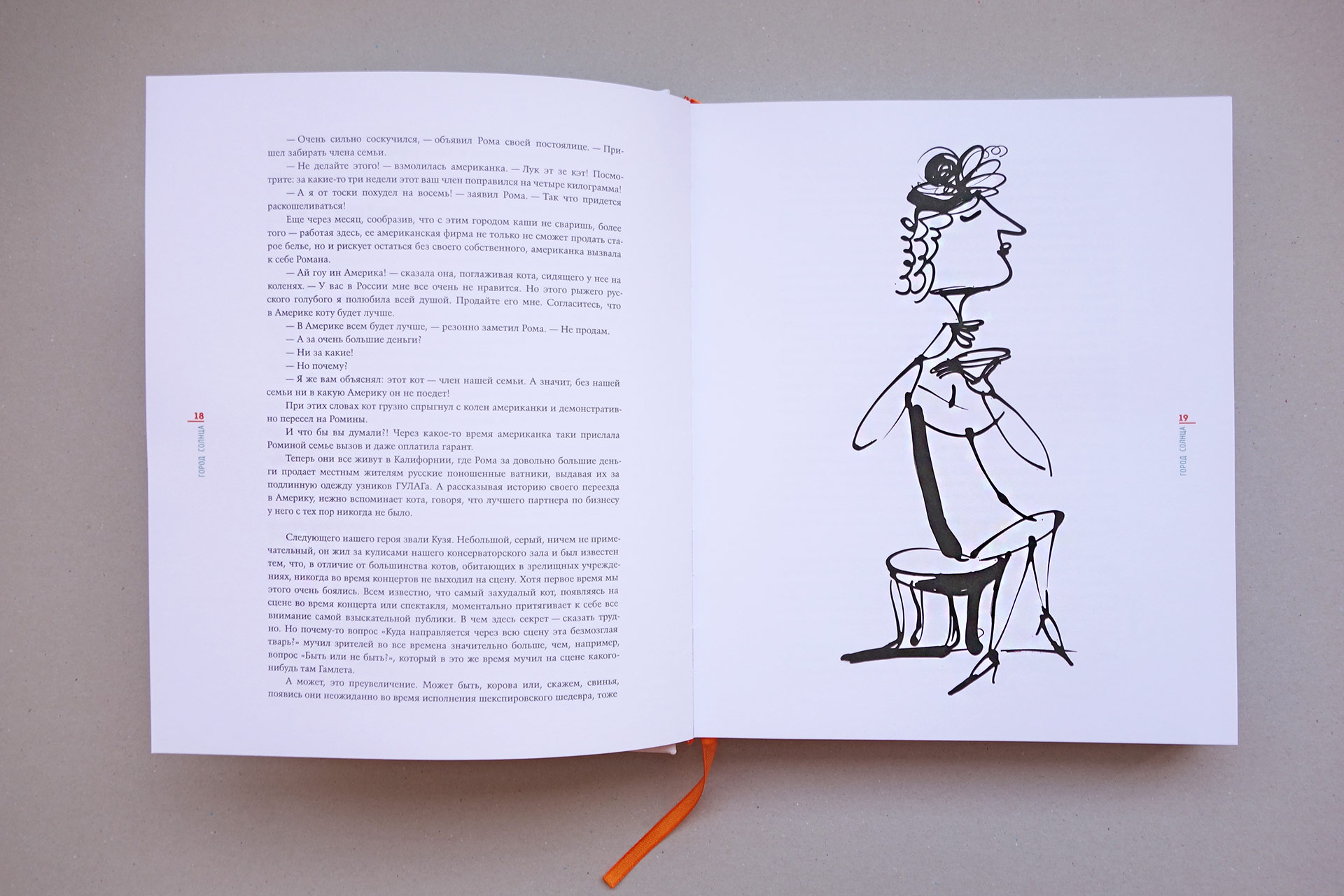 Asgard Branding, anniversary album, printed publications, book design, George Golubenko, Michael Reva, illustrations