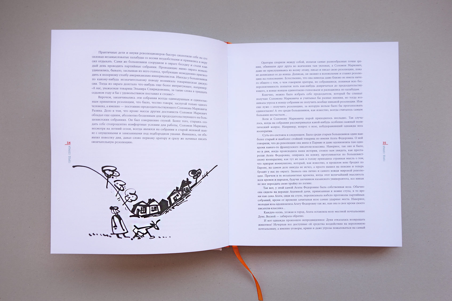 Asgard Branding, anniversary album, print, printed publications, book design, George Golubenko, Michael Reva, illustrations