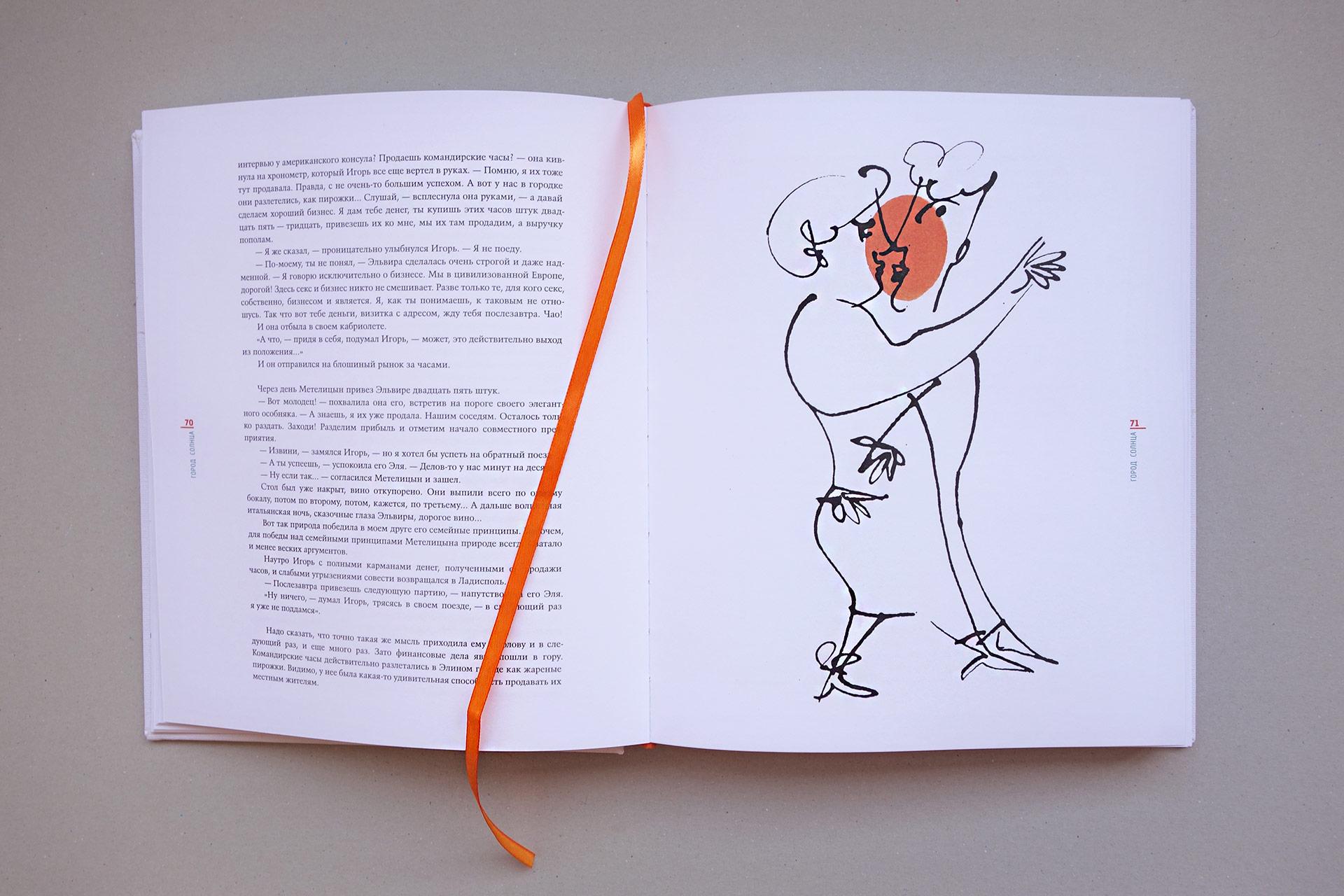 Агентство Asgard Branding, дизайн, печать, печатные издания, дизайн книги, Георгий Голубенко, Михаил Рева, иллюстрации
