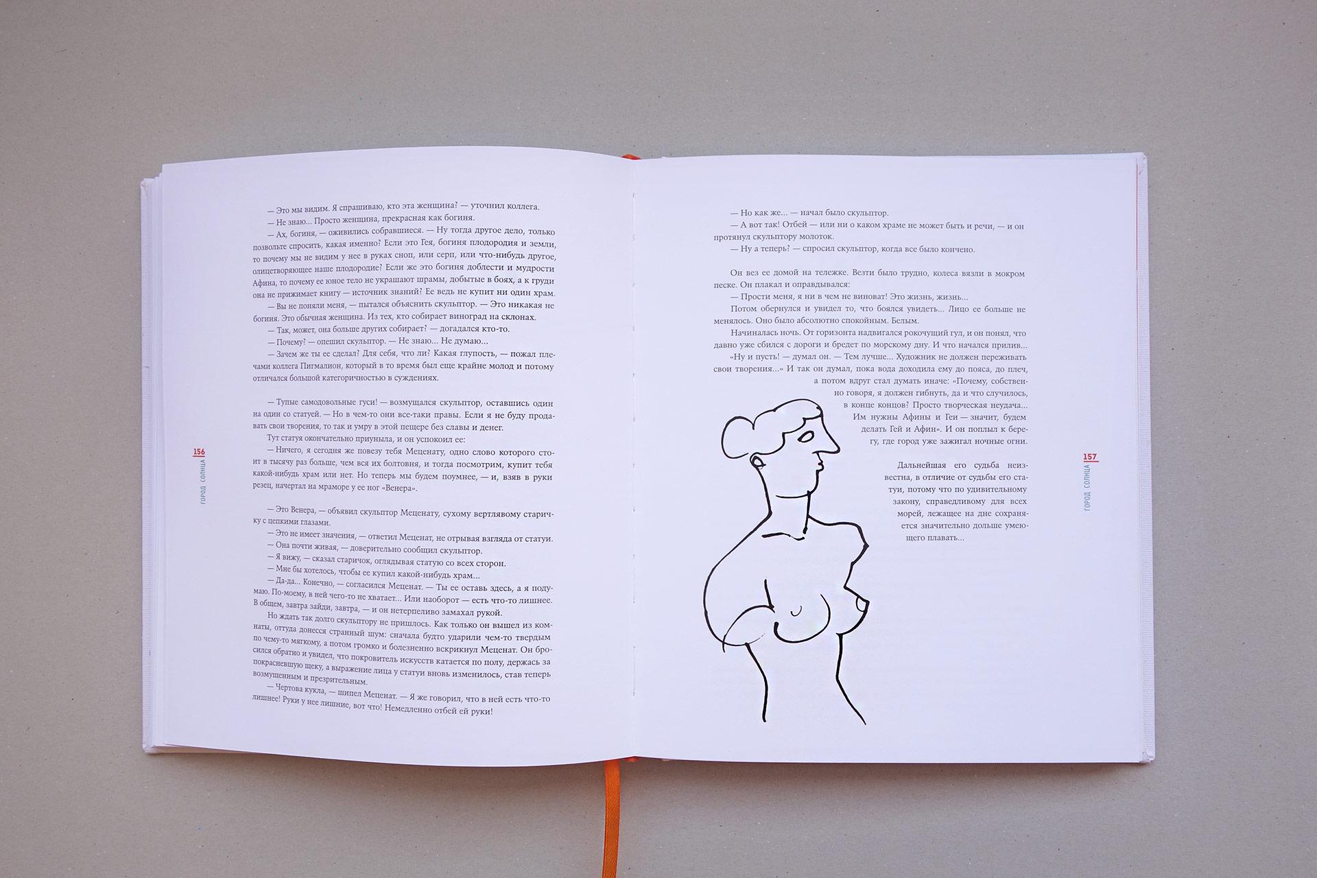 Агентство Asgard Branding, юбилейный альбом, печать, печатные издания, дизайн книги, Георгий Голубенко, Михаил Рева, иллюстрации