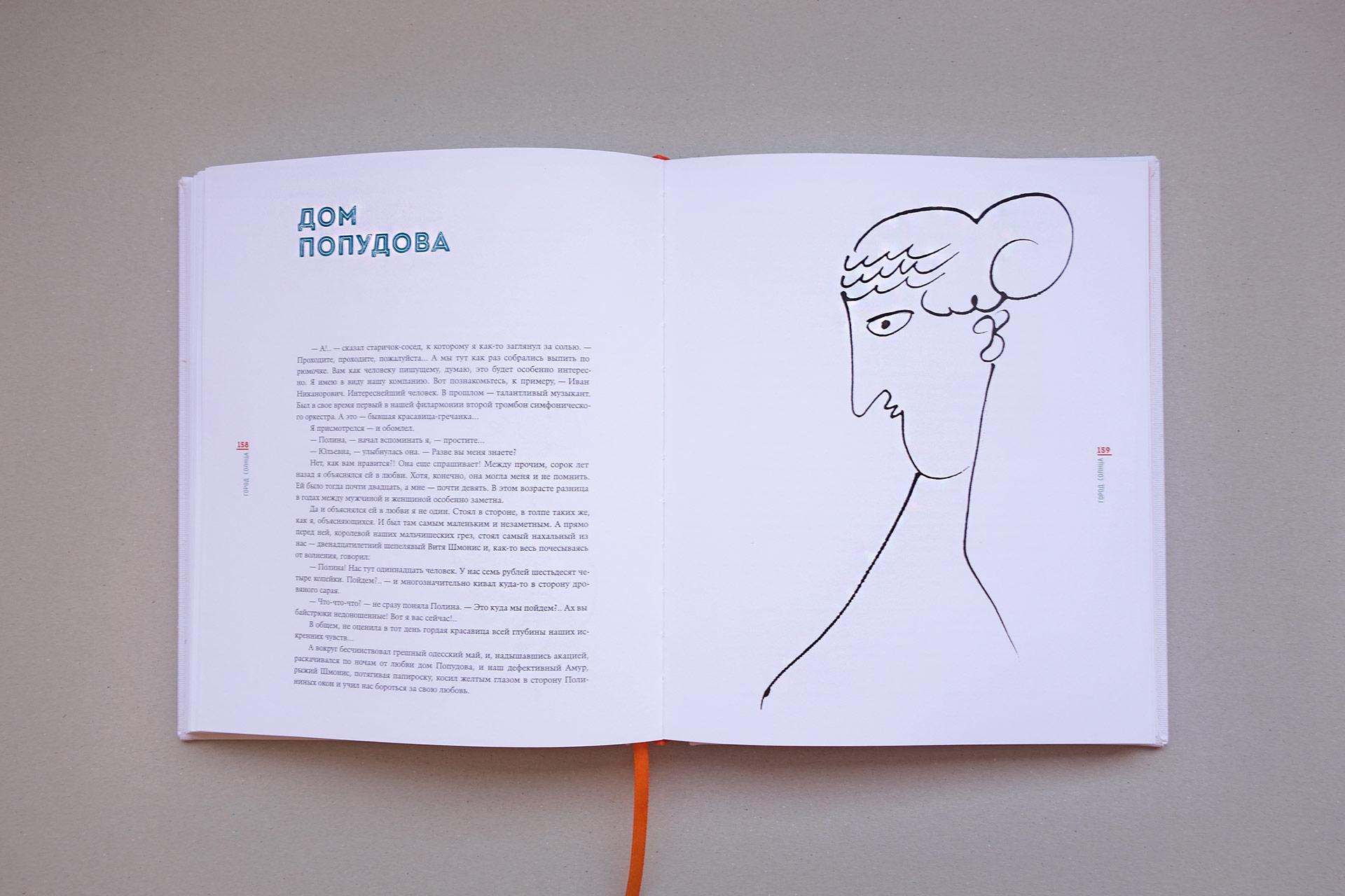 Asgard Branding, design, print, printed publications, book design, George Golubenko, Michael Reva, illustrations