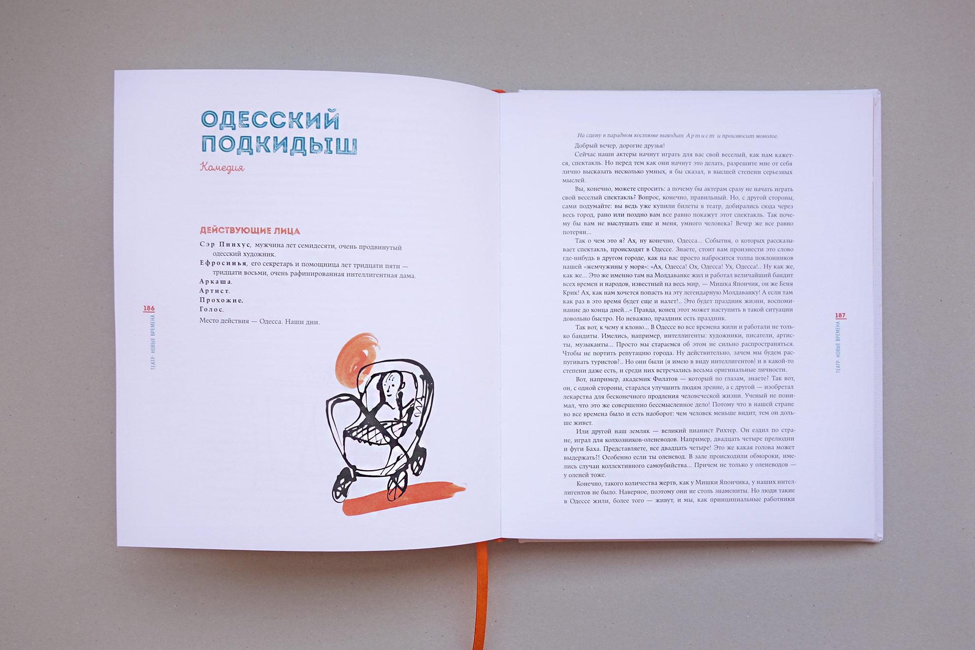 Агентство Asgard Branding, юбилейный альбом, дизайн, печать, дизайн книги, Георгий Голубенко, Михаил Рева