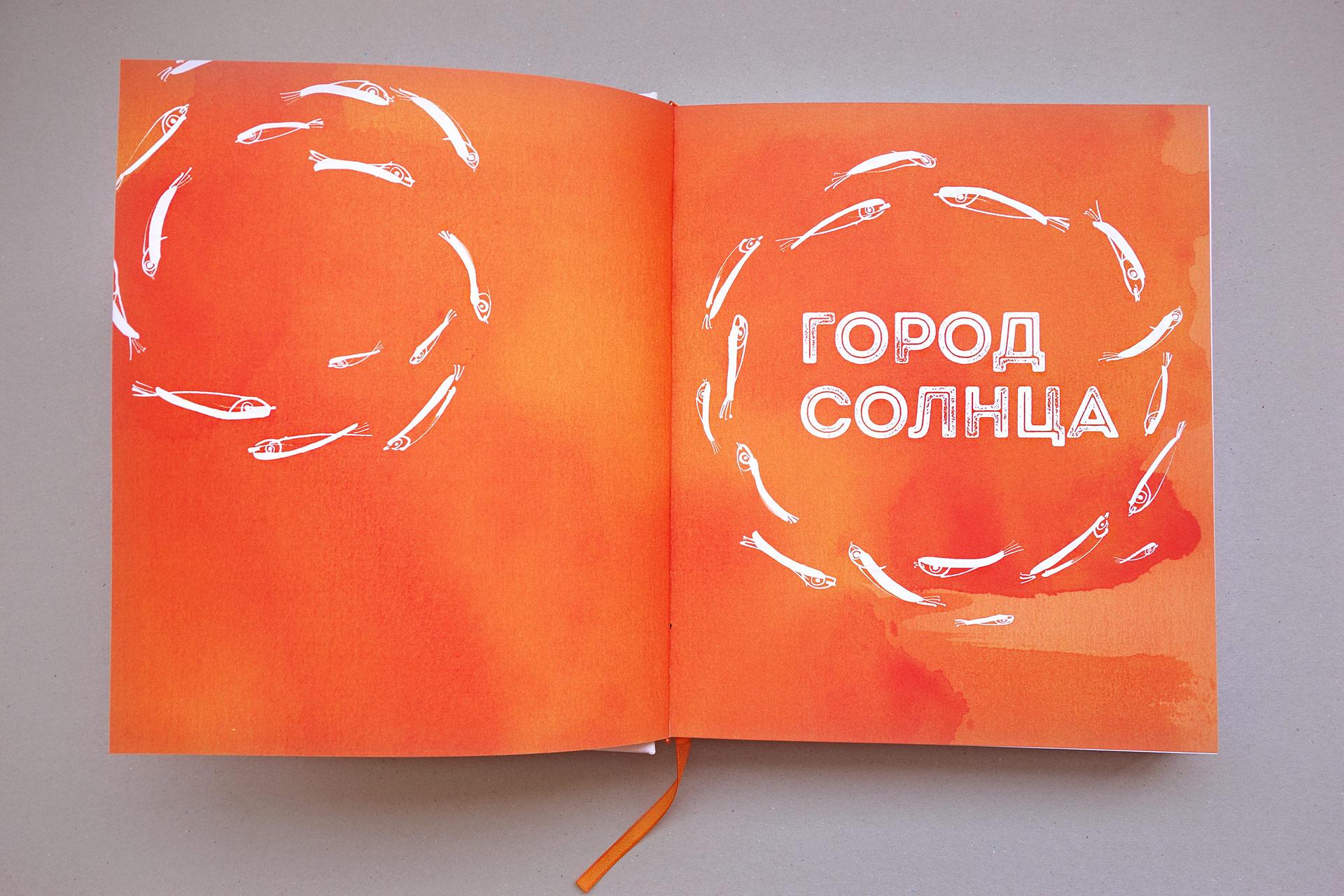 Агентство Asgard Branding, юбилейный альбом, дизайн, печать, печатные издания, дизайн книги, Георгий Голубенко, шмуцтитул