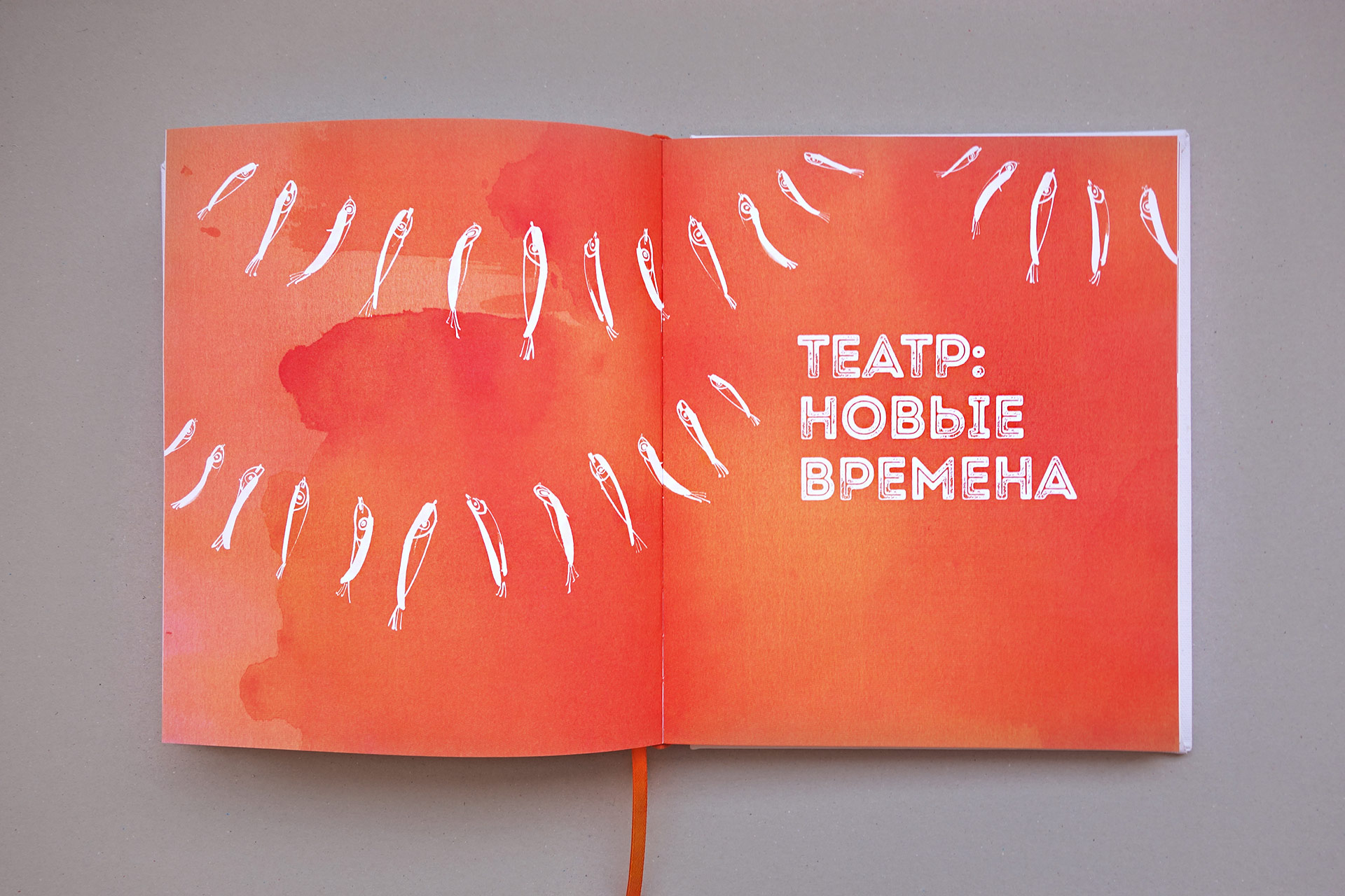 Asgard Branding, anniversary album, design, half-title, print, printed publications, book design, George Golubenko