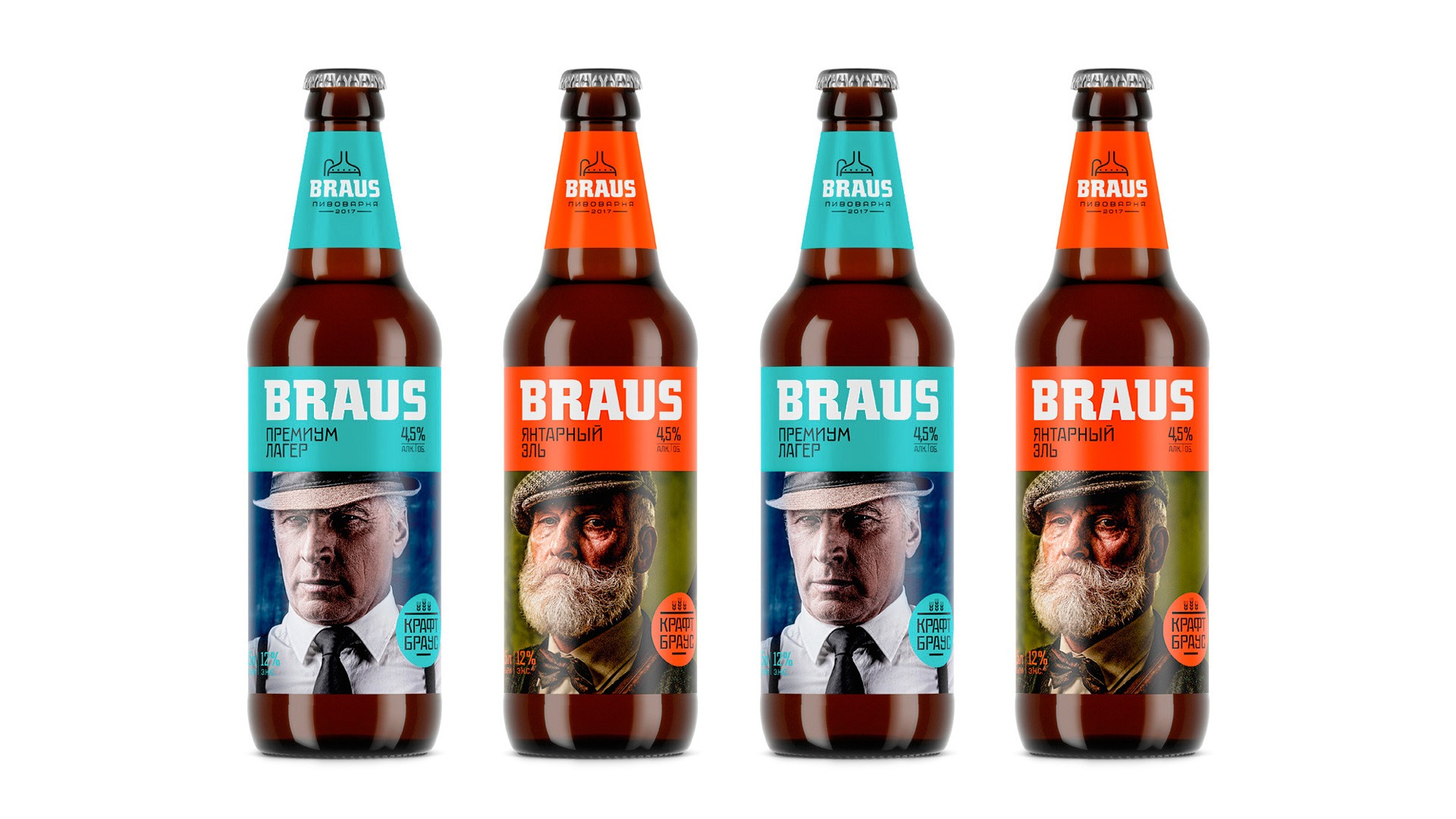 Asgard, Асгард, naming, package design, graphic design, пиво Браус, beer label, Braus