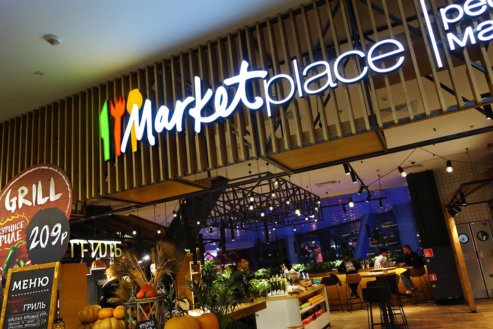 Брендинг и система навигации второго московского ресторана сети Marketplace