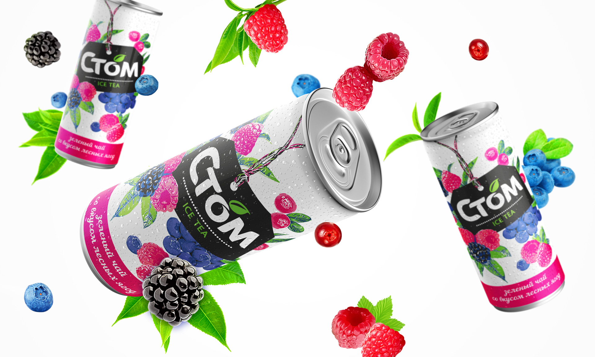 Ice tea design, packaging, can design, малина, ежевика, черника, raspberry, blackberry, blueberry, berries, лесные ягоды, чай