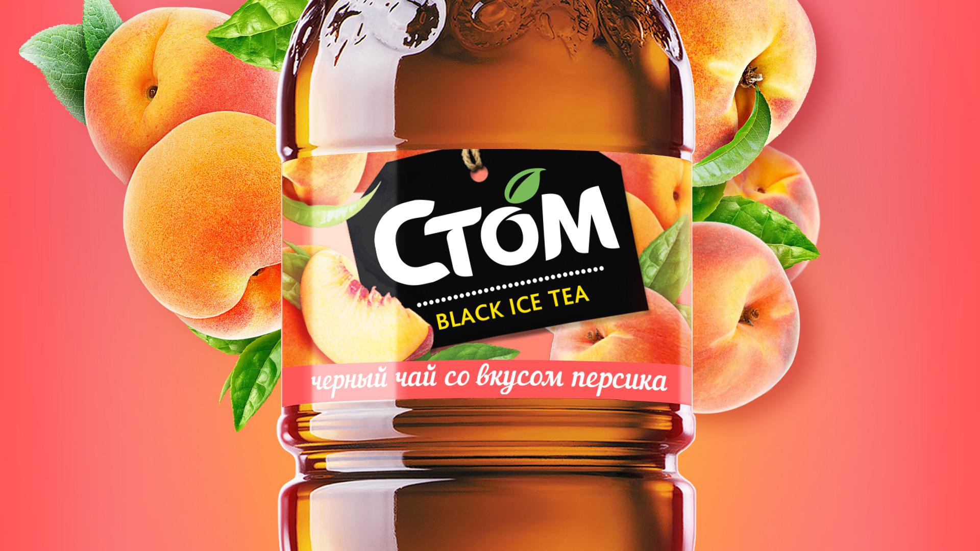 Rebranding, chmw, ice tea, stom tea, trade mark design, label design, Asgard, peach, pink, персик, чай