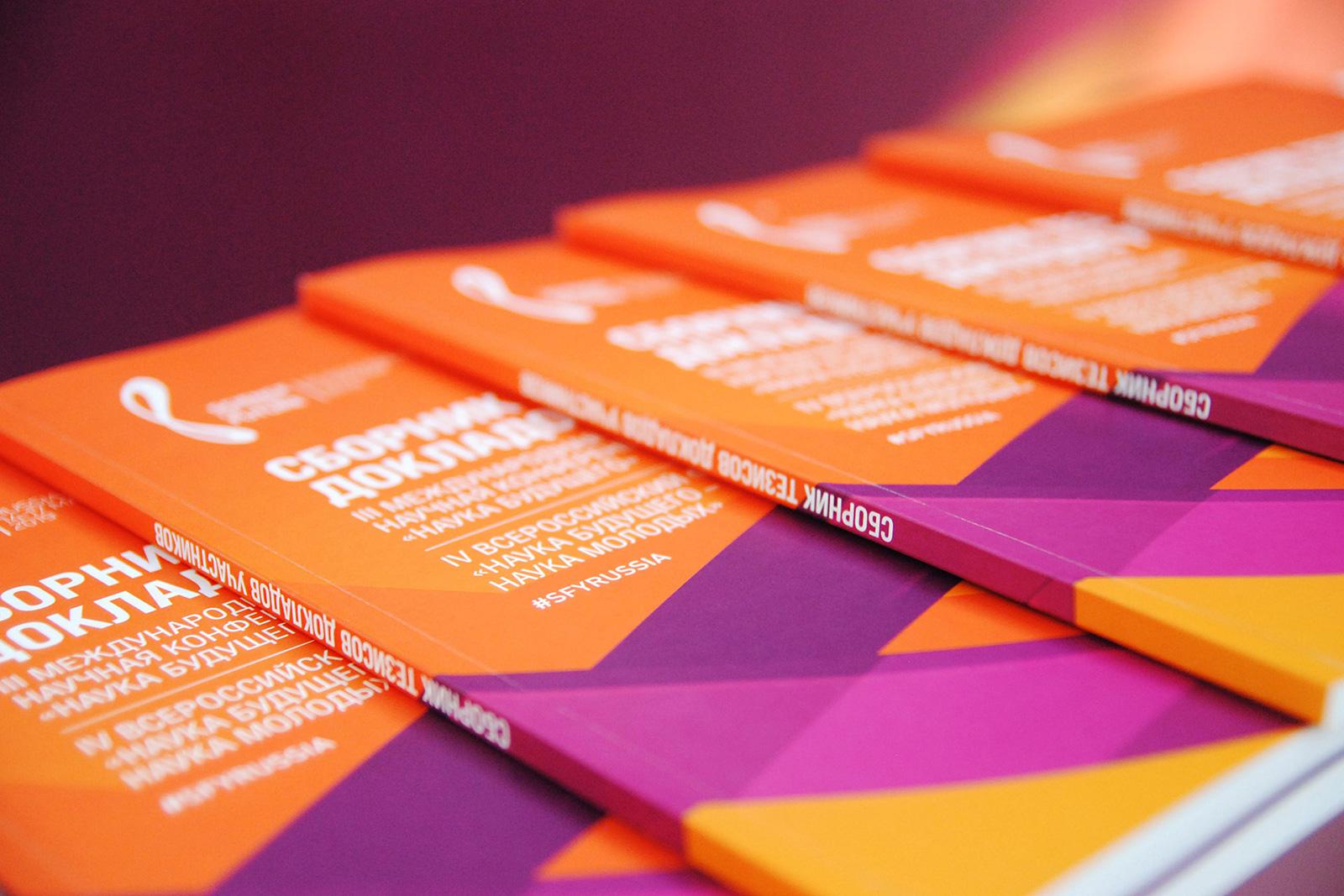 Асгард Брендинг, фирменный стиль, дизайн брошюр, айдентика, лого, Наука будущего, центр сириус, конференция, дизайн, графический дизайн