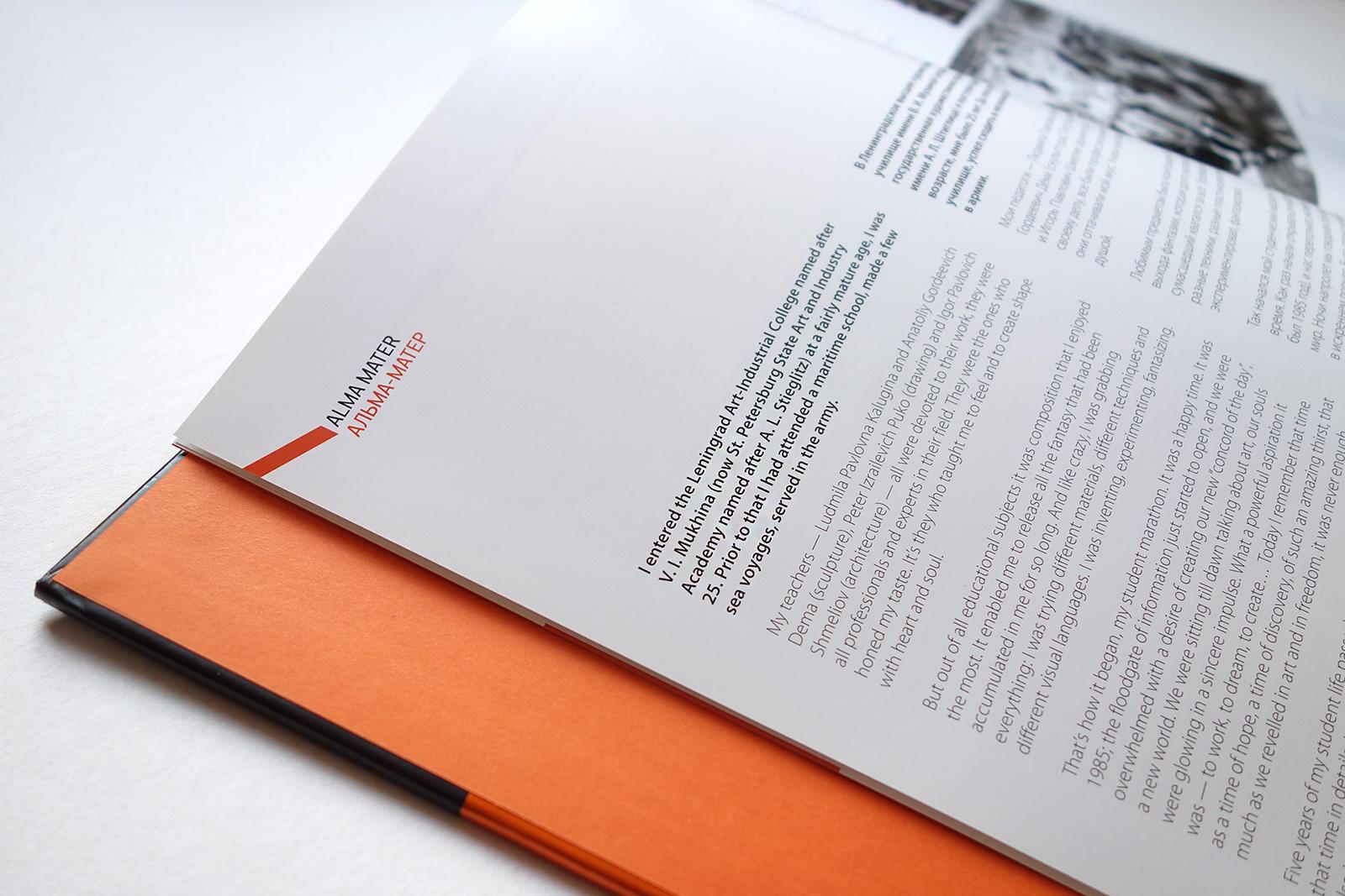 Asgard Branding, дизайн разворота альбома, печатные издания, дизайн книги, Михаил Рева