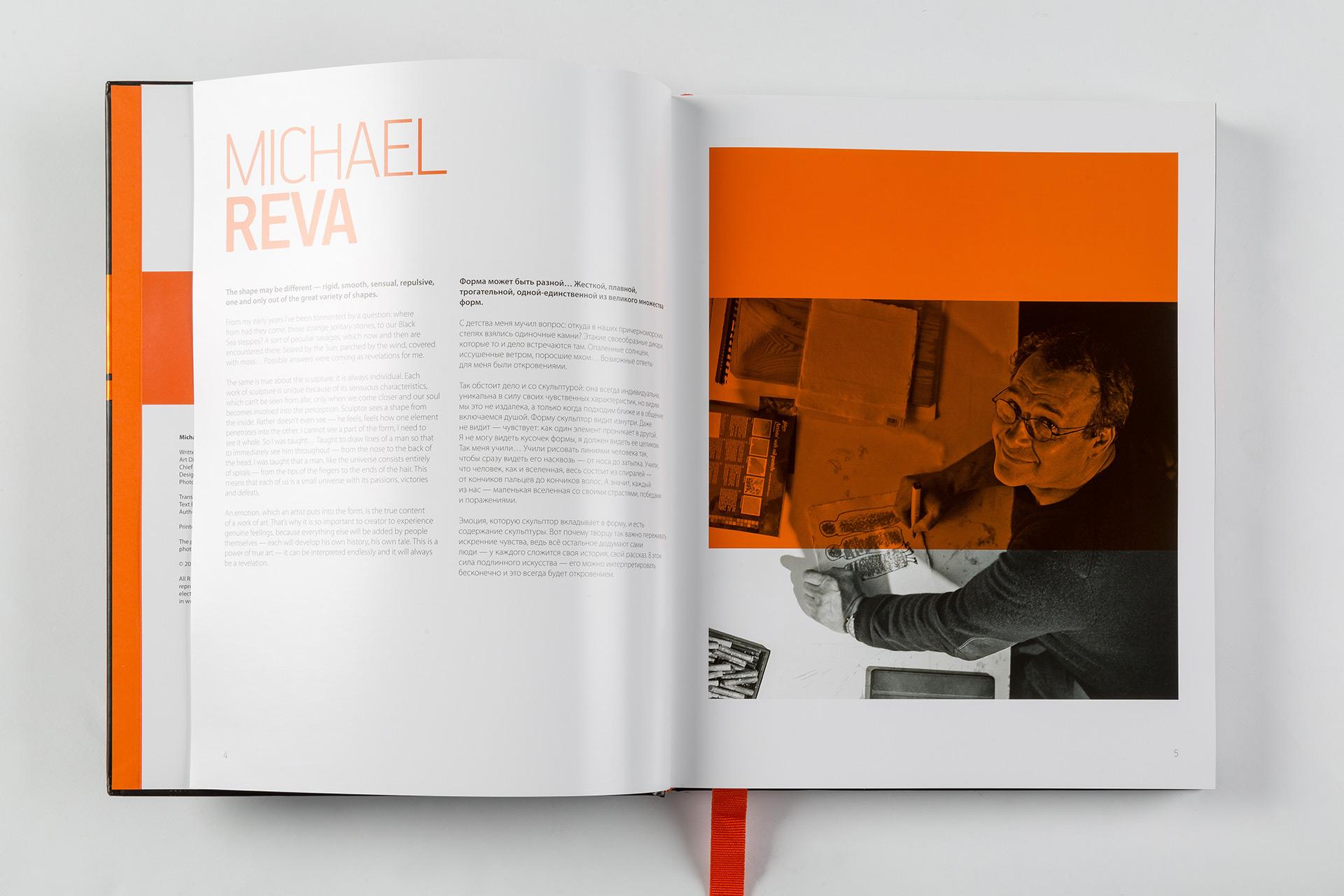 Asgard Branding, anniversary art album, design, printed publications, book design, Mikhail Reva