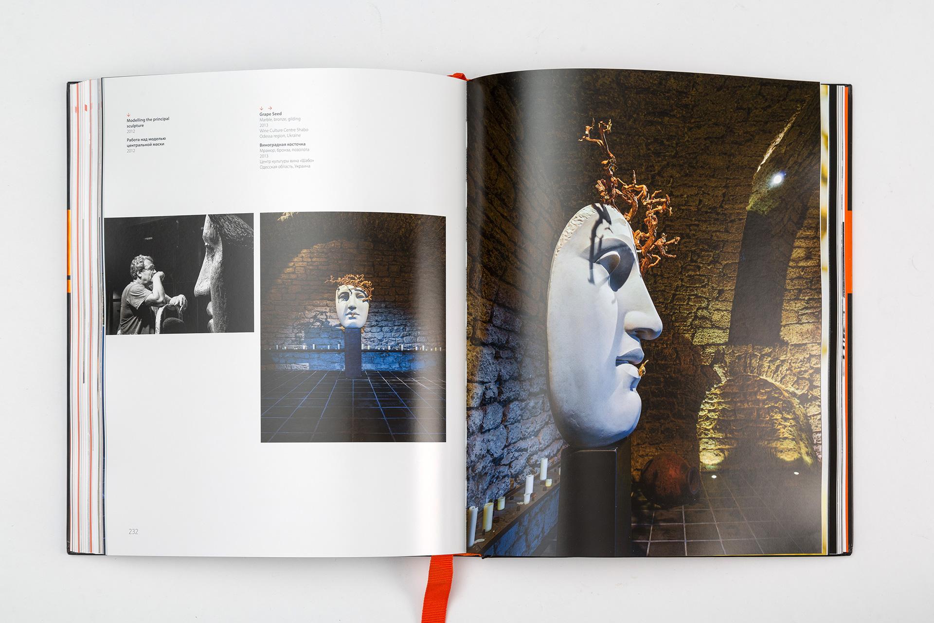 Asgard Branding, юбилейный альбом, дизайн разворота издания, печать, печатные издания, дизайн книги, Михаил Рева