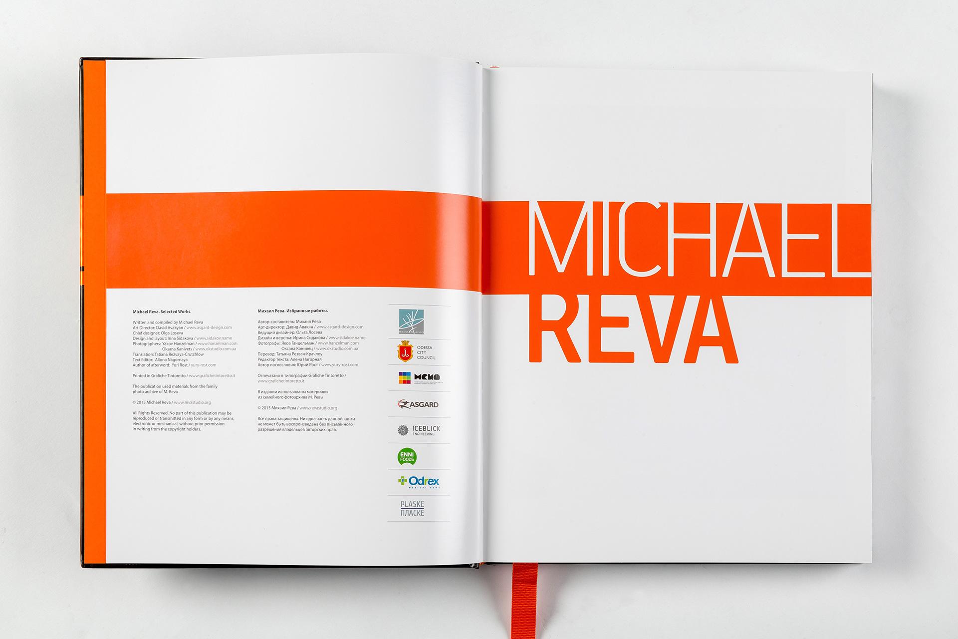 Asgard Branding, юбилейный альбом, дизайн титула, печатные издания, дизайн книги, Михаил Рева