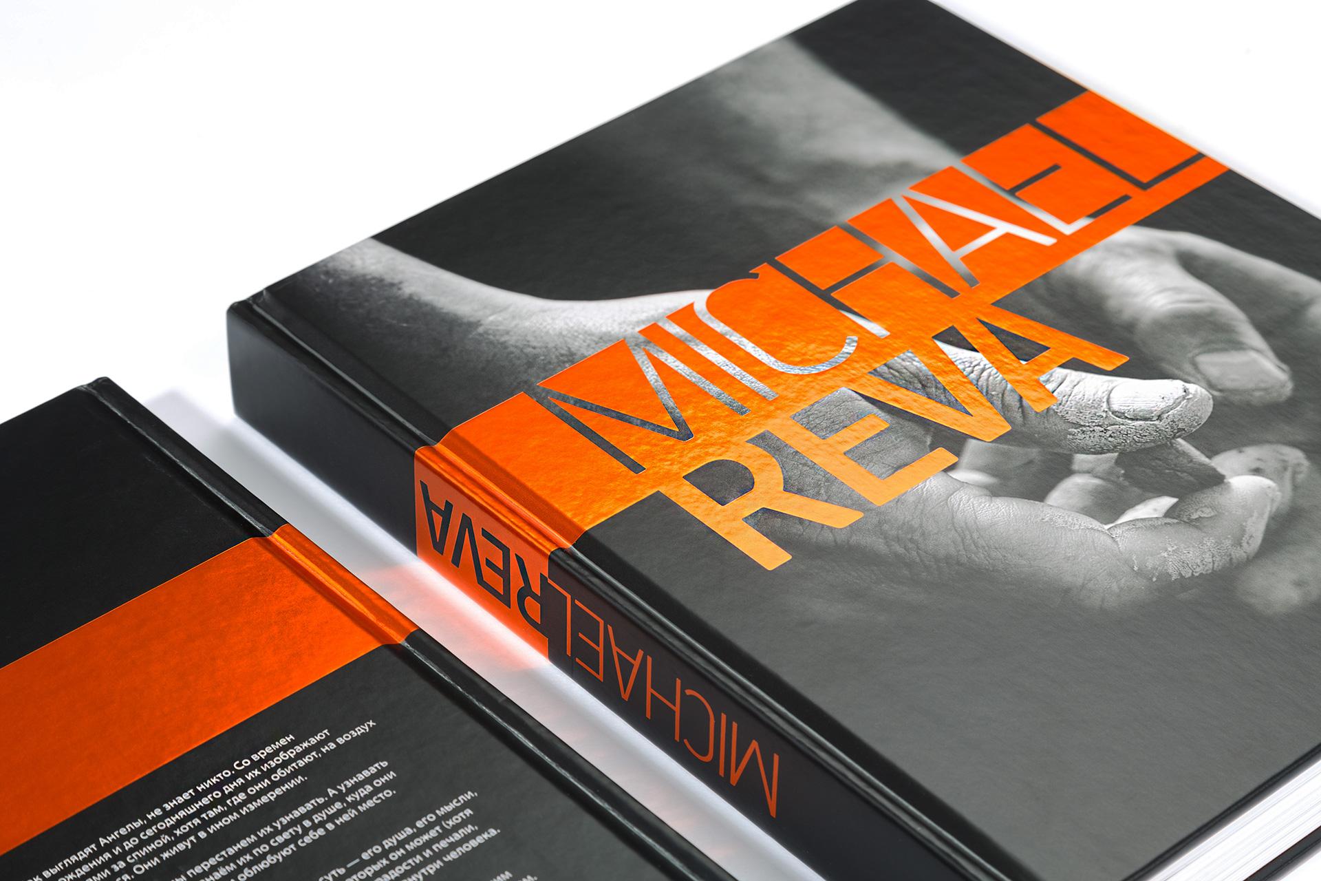 Asgard Branding, художественный альбом, дизайн, печать, печатные издания, дизайн книги, скульптор, Михаил Рева
