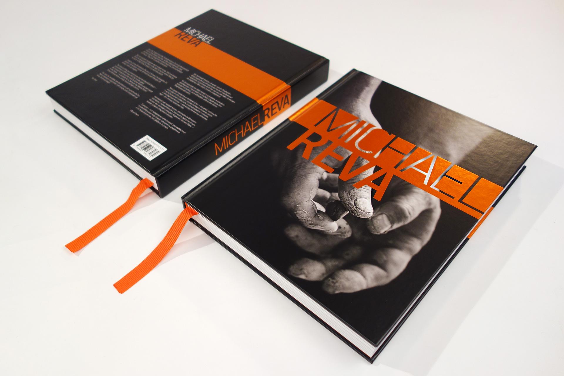 Агентство Asgard Branding, юбилейный альбом, дизайн, печать, печатные издания, дизайн книги, Михаил Рева