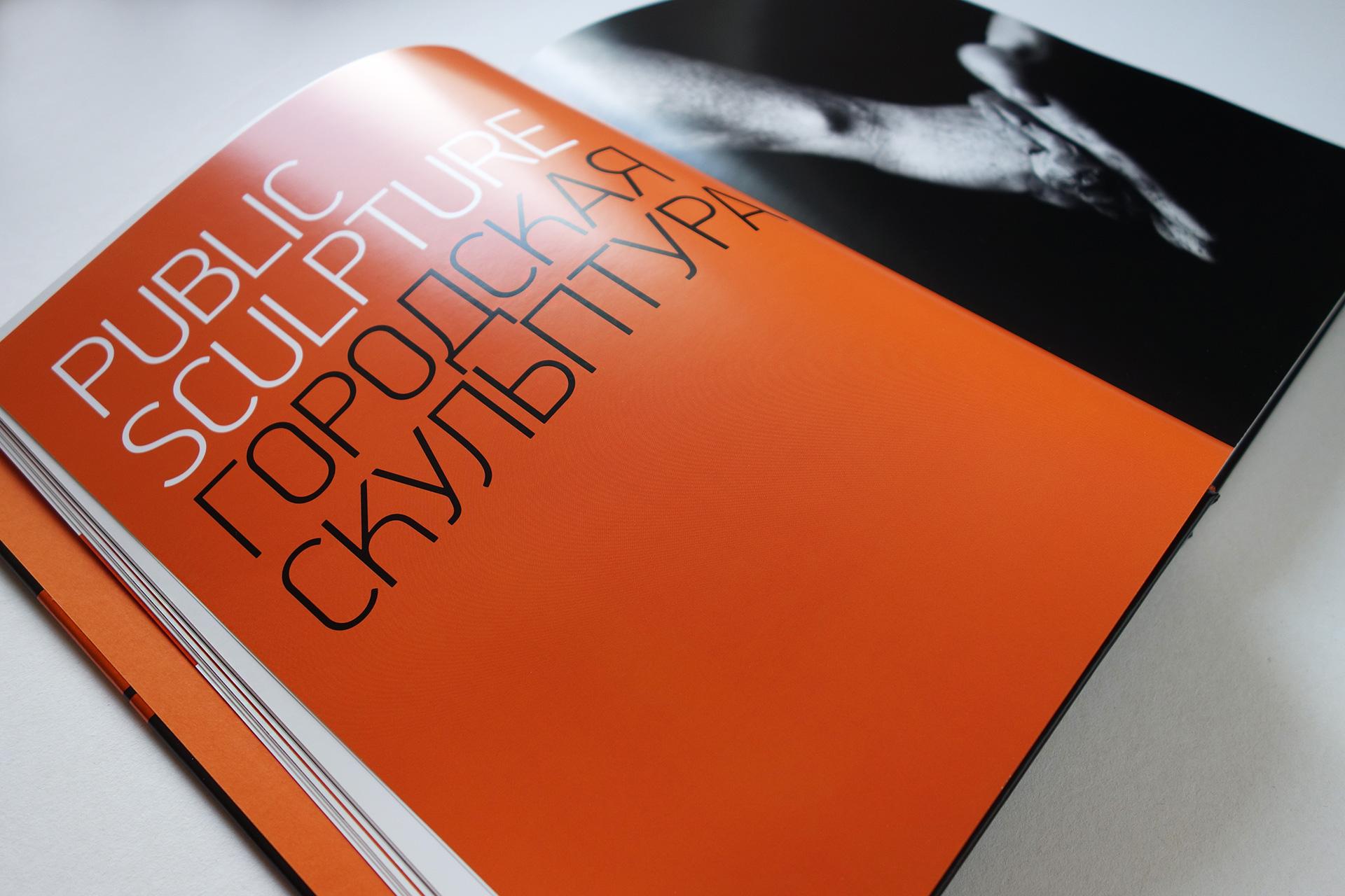 Asgard Branding, художественный альбом, дизайн, дизайн разворота, печатные издания, дизайн книги, Михаил Рева