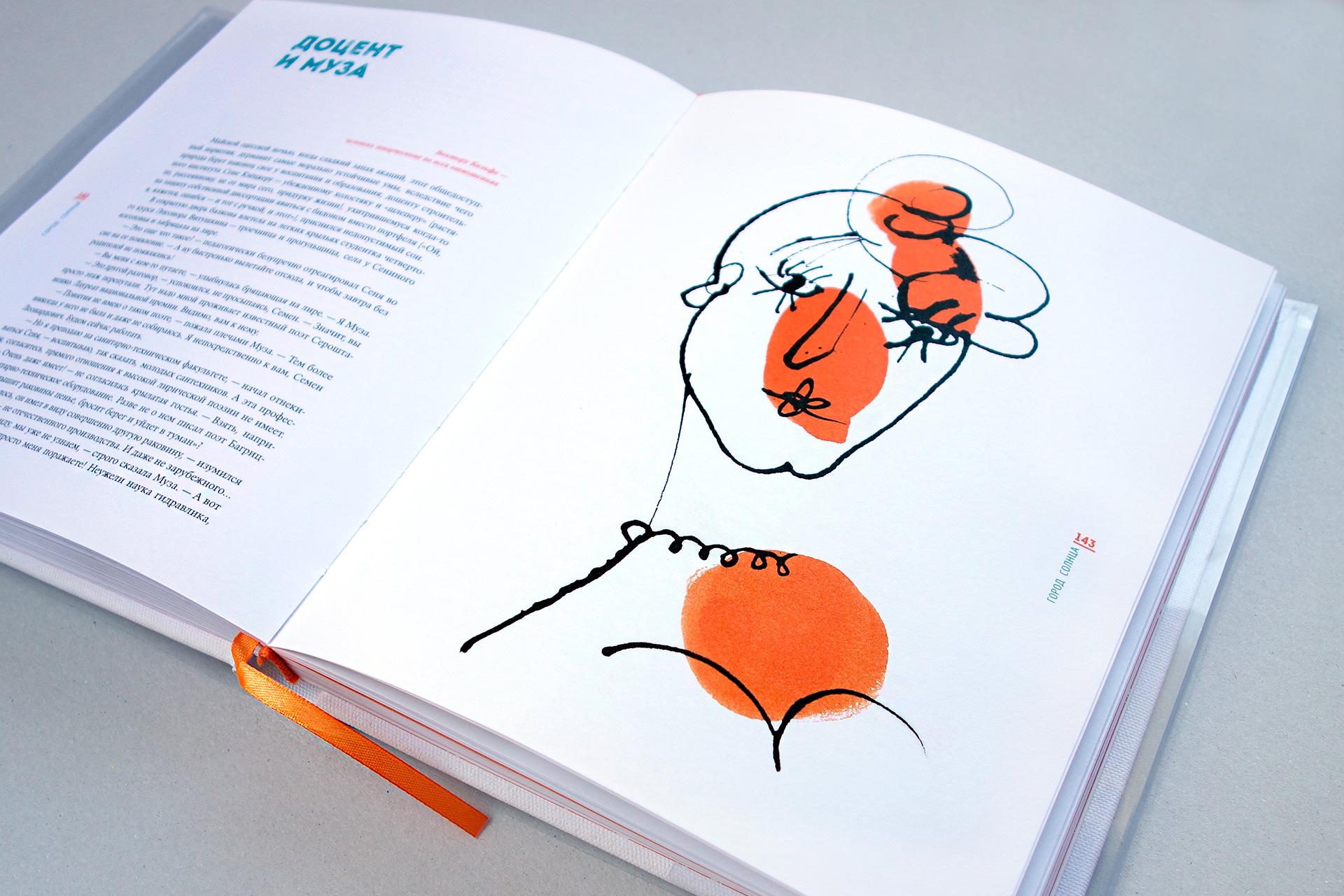 Агентство Asgard Branding, юбилейный альбом, дизайн, печать, печатные издания, дизайн книги, Георгий Голубенко, Михаил Рева, иллюстрации
