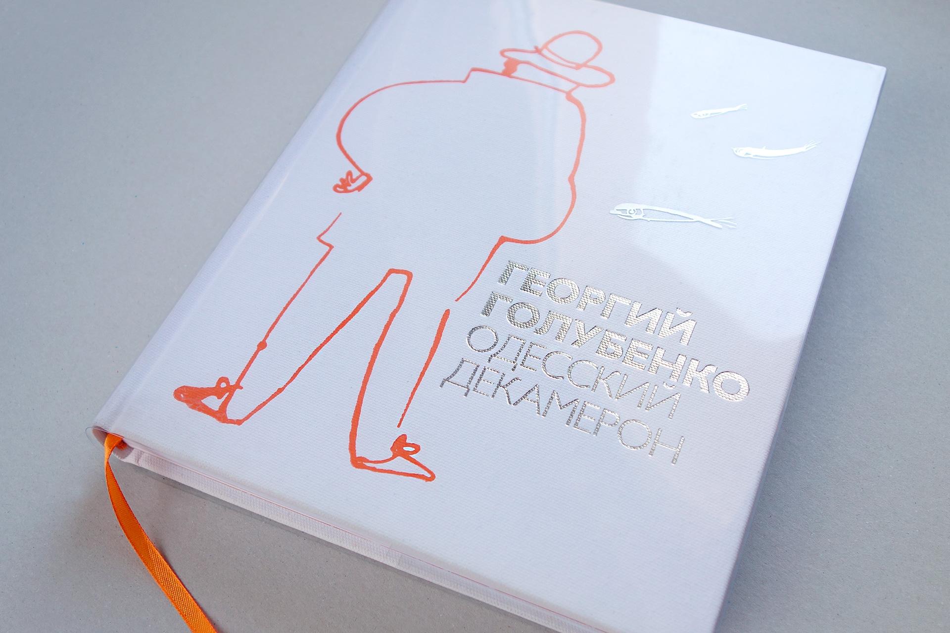 Asgard Branding, anniversary album, cover design, print, printed publications, book design, George Golubenko