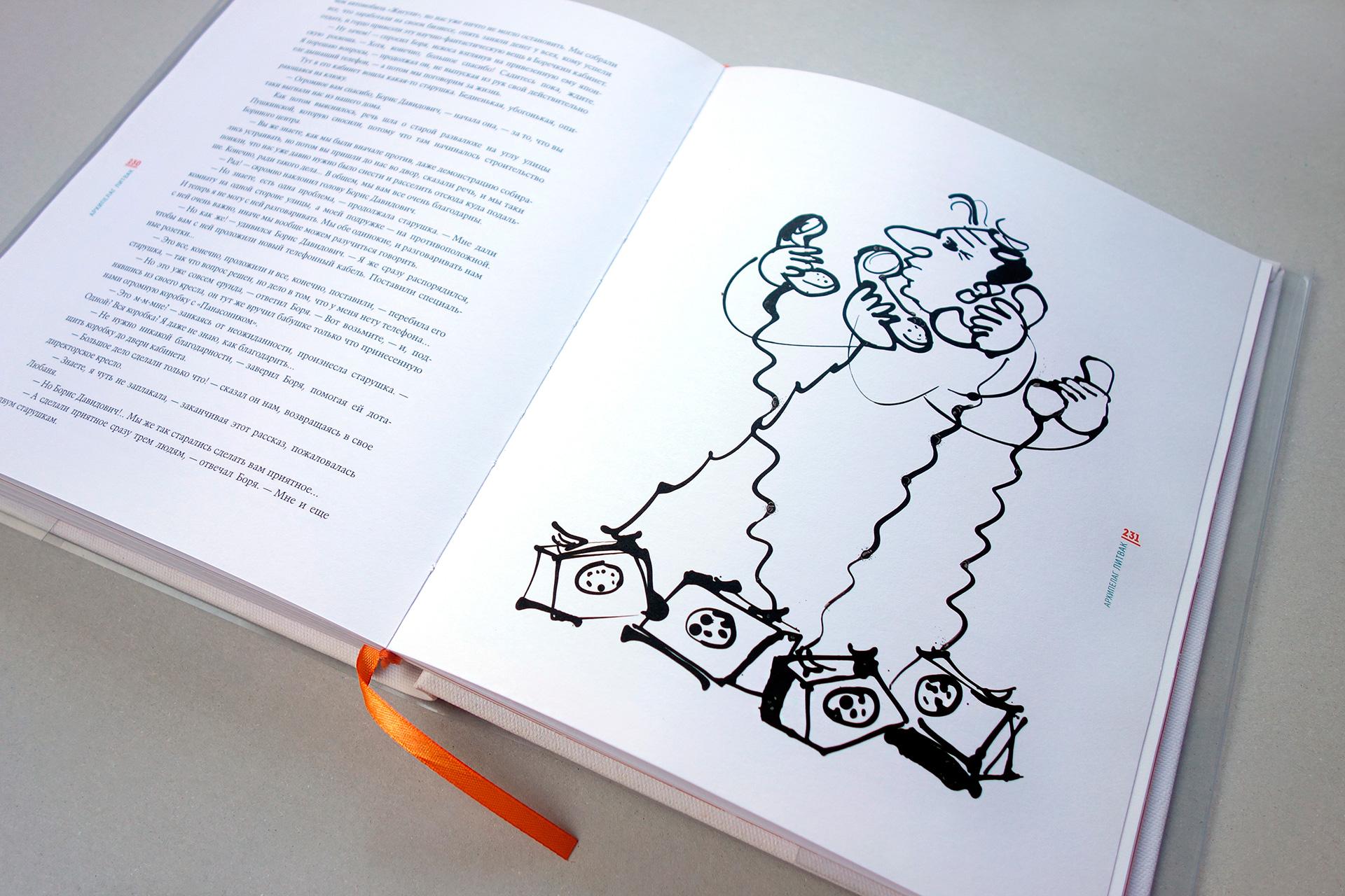 Asgard Branding, anniversary album, design, print, printed publications, book design, George Golubenko