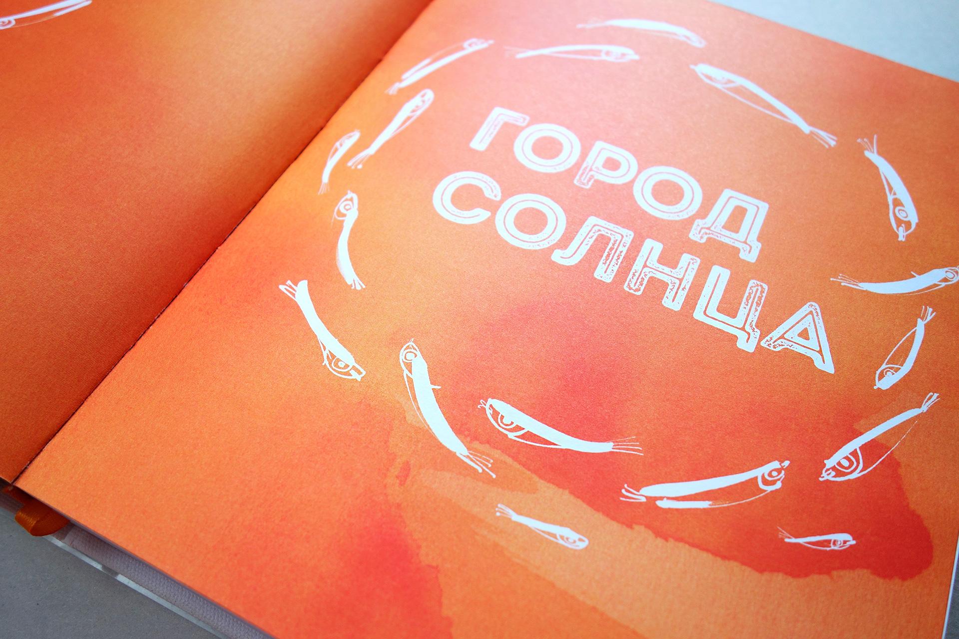 Агентство Asgard Branding, юбилейный альбом, дизайн, печать, печатные издания, дизайн книги, Георгий Голубенко