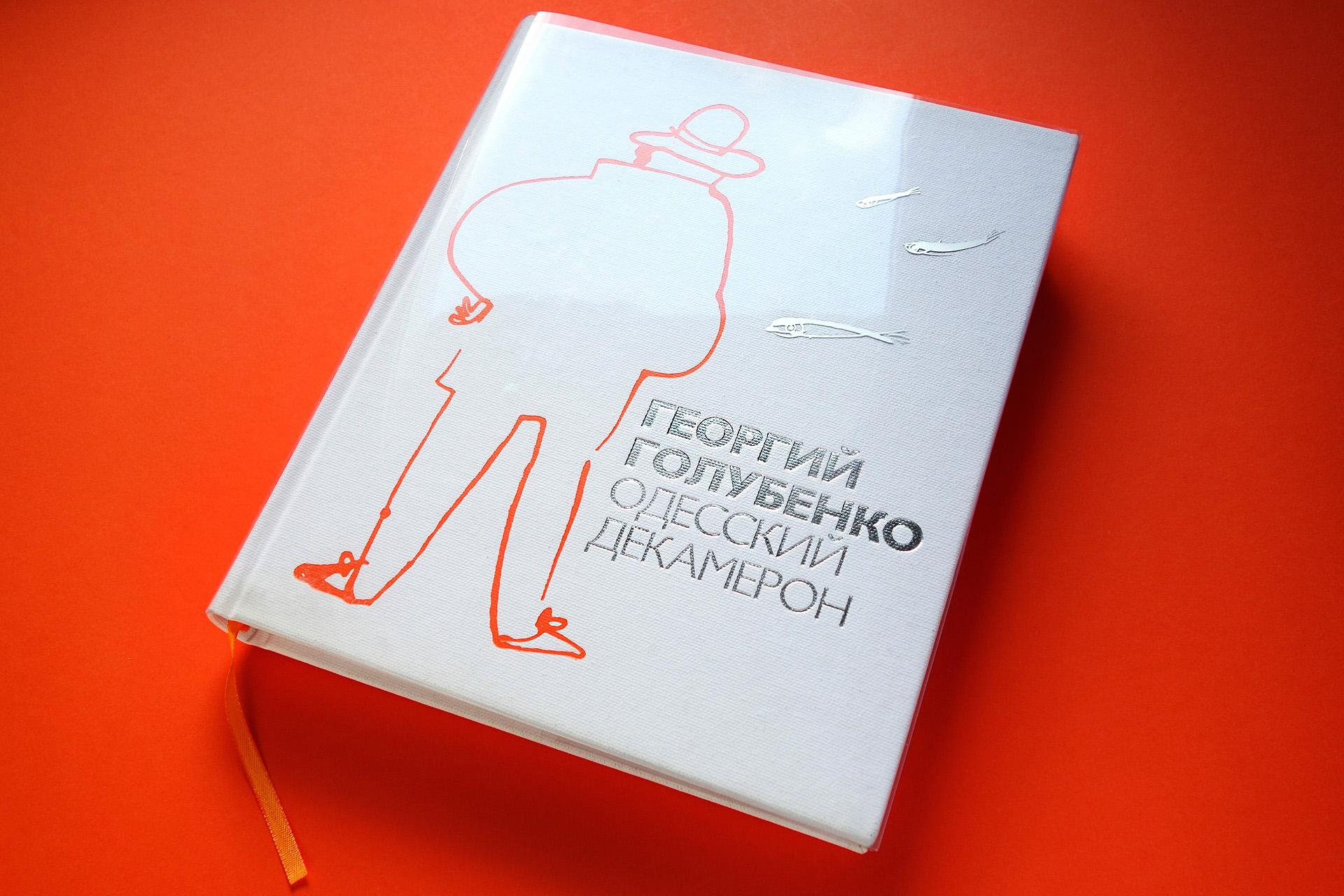 Asgard Branding, anniversary album, cover design, printed publications, book design, George Golubenko, Michael Reva, illustrations