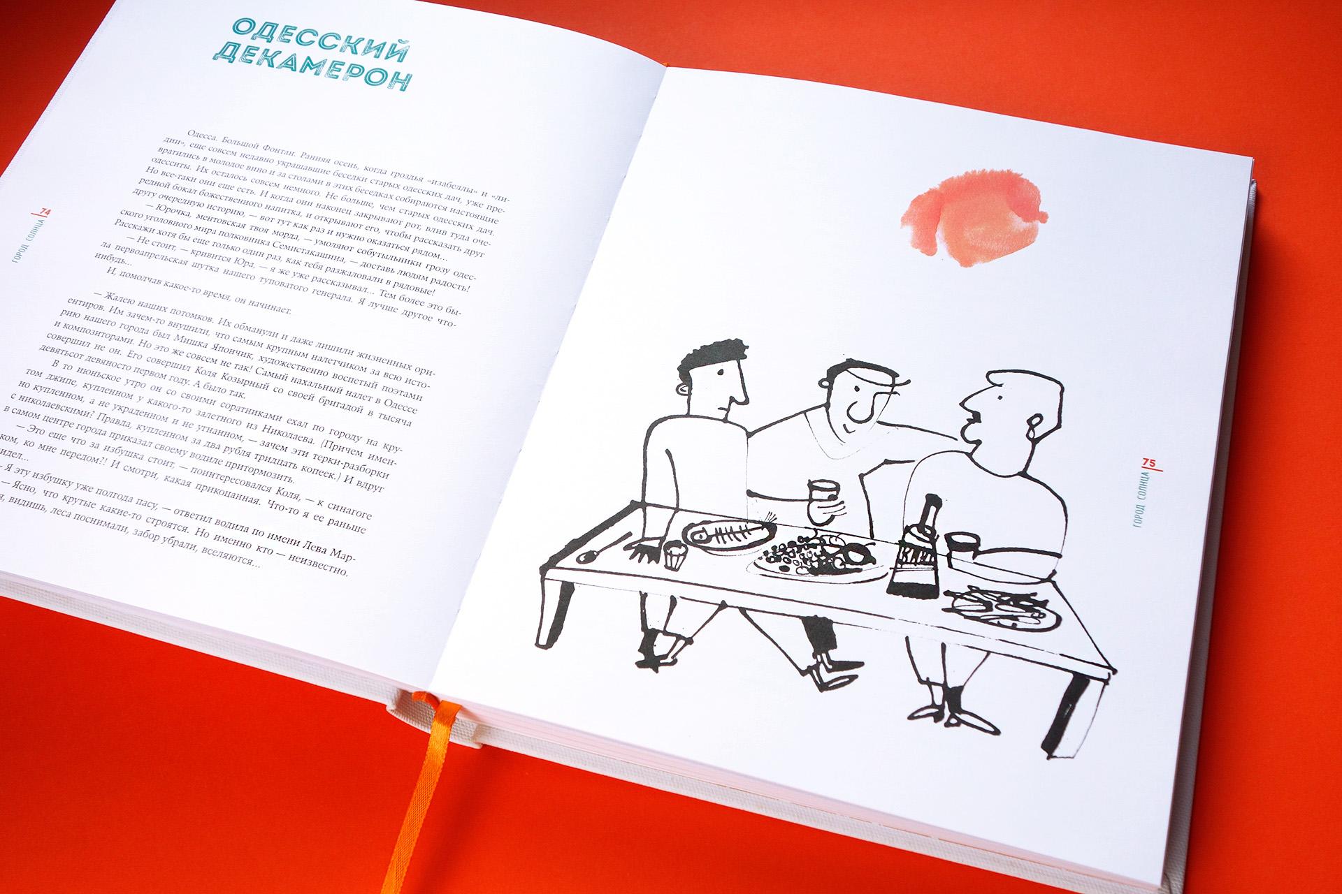 Asgard Branding, юбилейный альбом, сетка издания, печатные издания, дизайн книги, Георгий Голубенко, Михаил Рева, иллюстрации