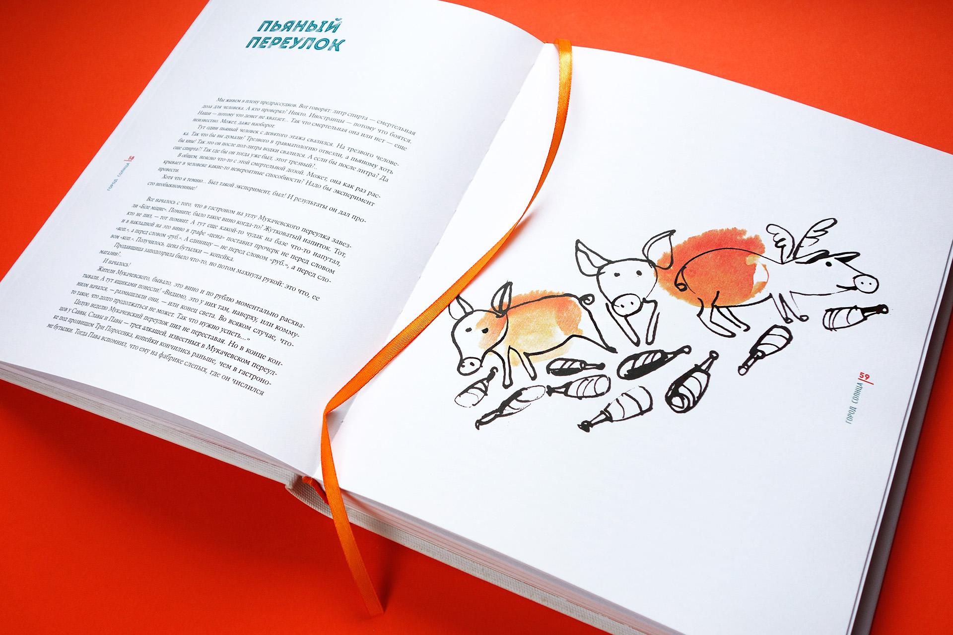Агентство Asgard Branding, дизайн, дизайн книги, Георгий Голубенко, Михаил Рева, иллюстрации